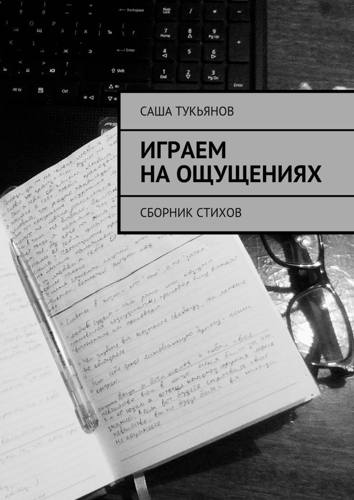 Саша Тукьянов Играем наощущениях. Сборник стихов горюнова и у нас есть мы