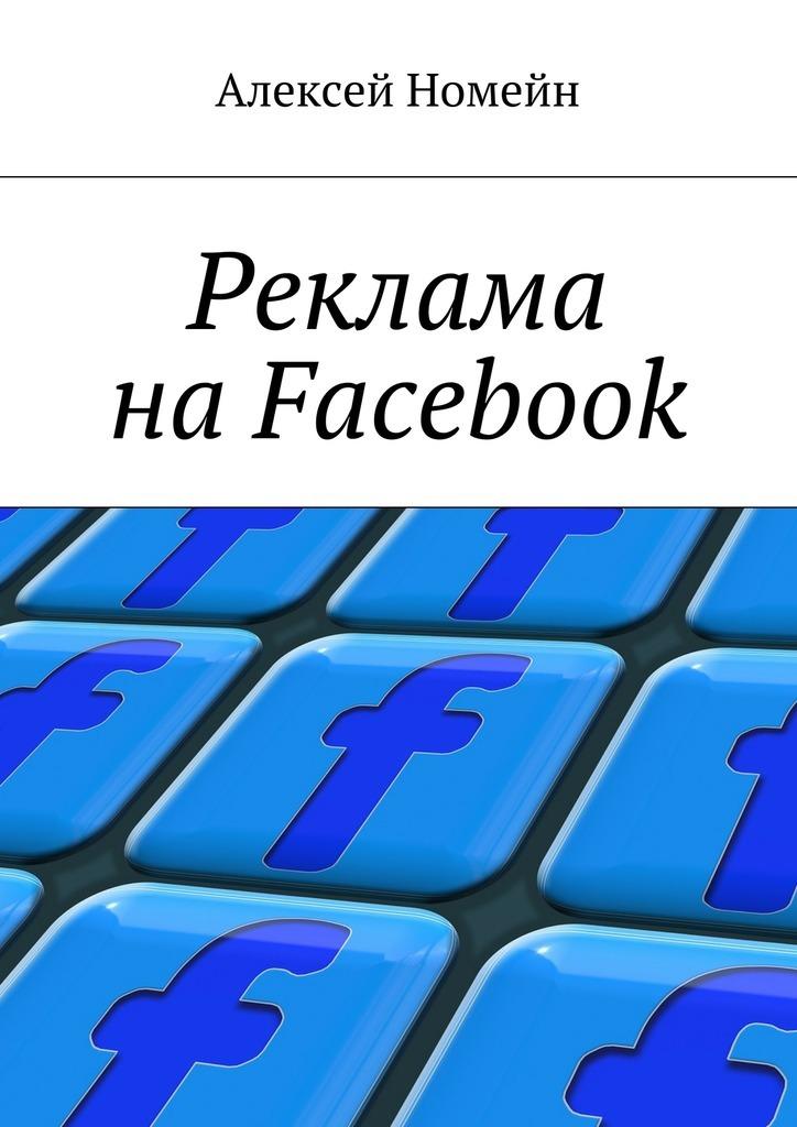 Алексей Номейн Реклама наFacebook