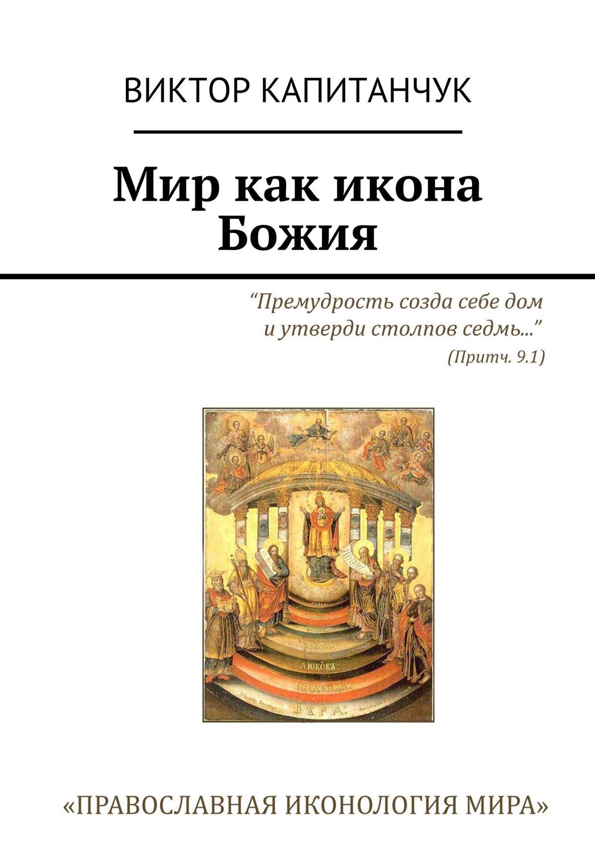 Виктор Капитанчук Мир как икона Божия икона алексию человеку божию
