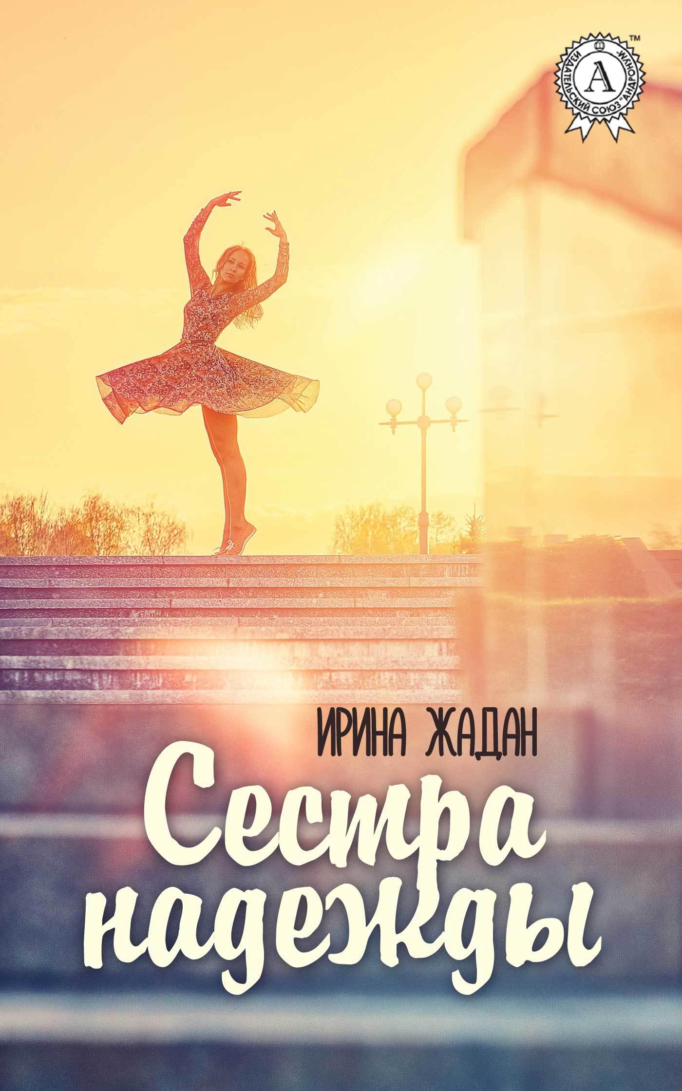 Ирина Жадан Сестра надежды