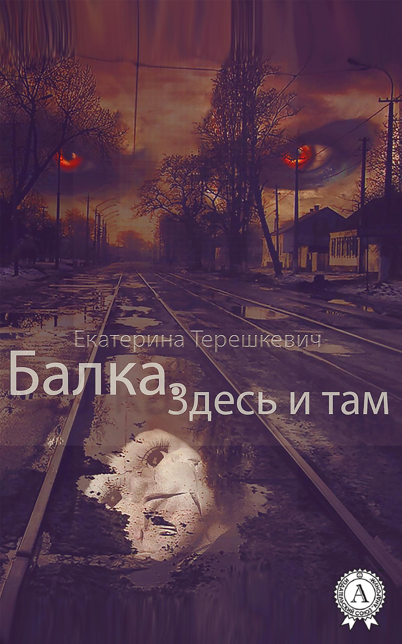 Екатерина Терешкевич Балка. Здесь и там