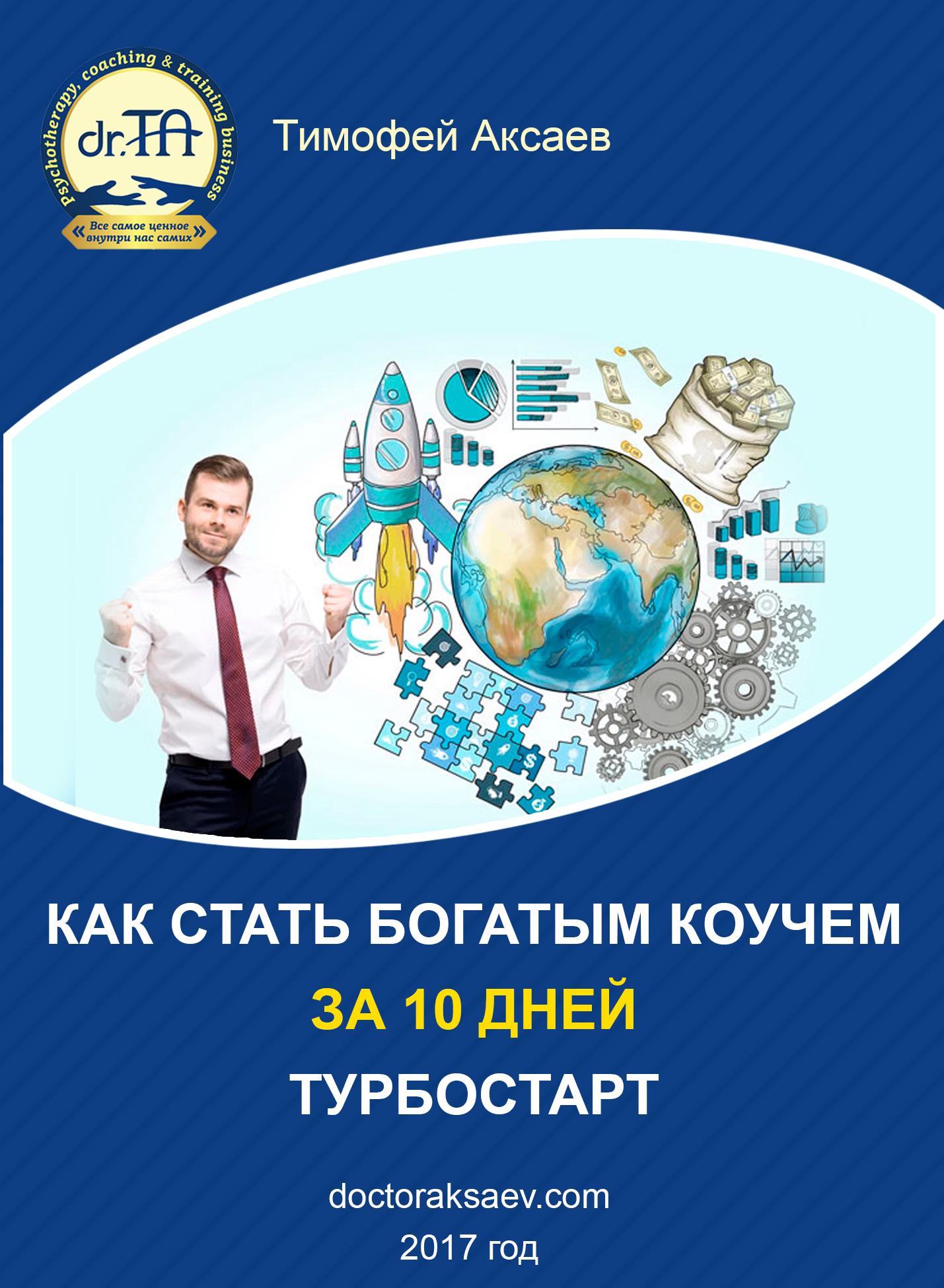 Обложка книги. Автор - Тимофей Аксаев