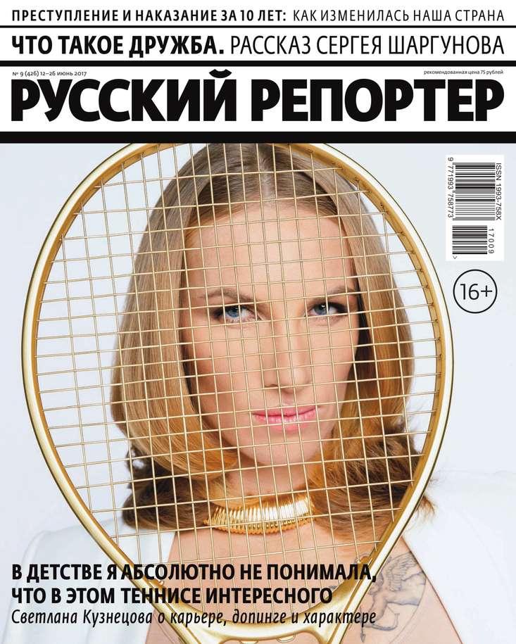 Редакция журнала Русский Репортер Русский Репортер 09-2017
