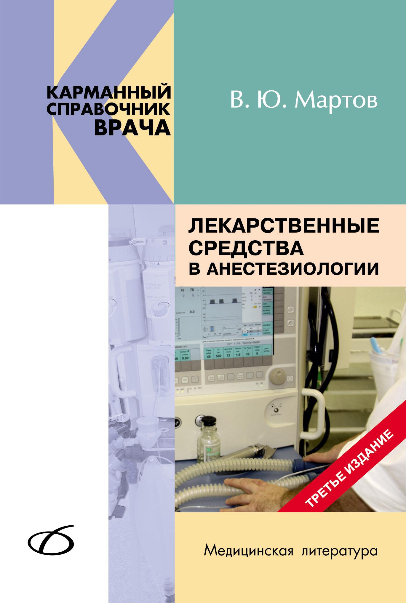 В. Ю. Мартов «Лекарственные средства в анестезиологии»
