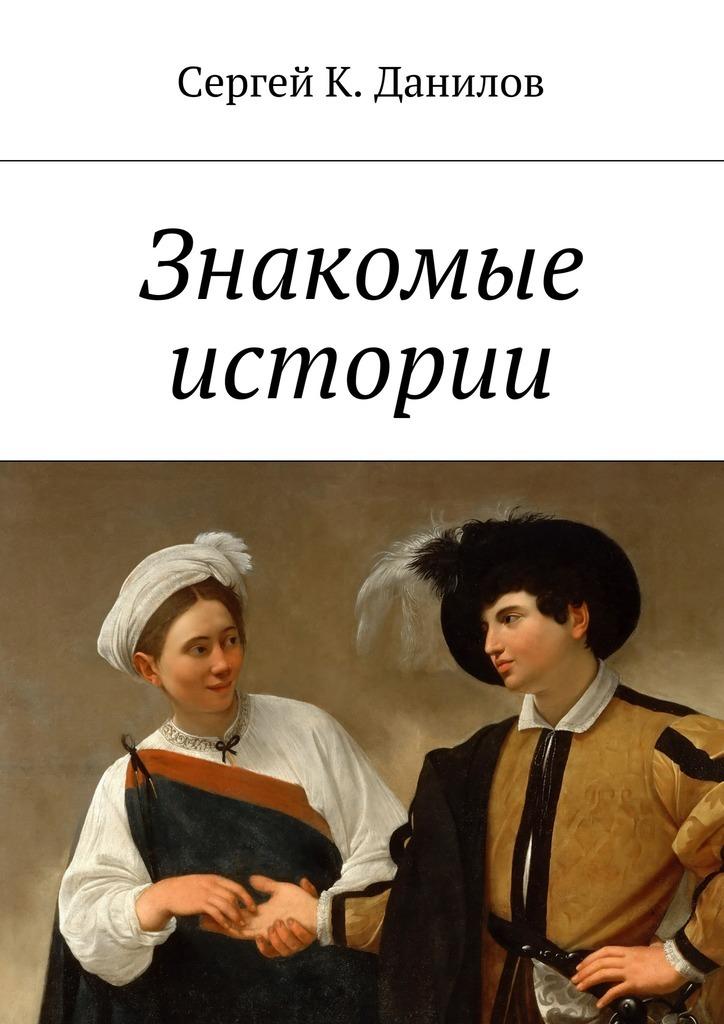 Сергей К. Данилов Знакомые истории цена и фото
