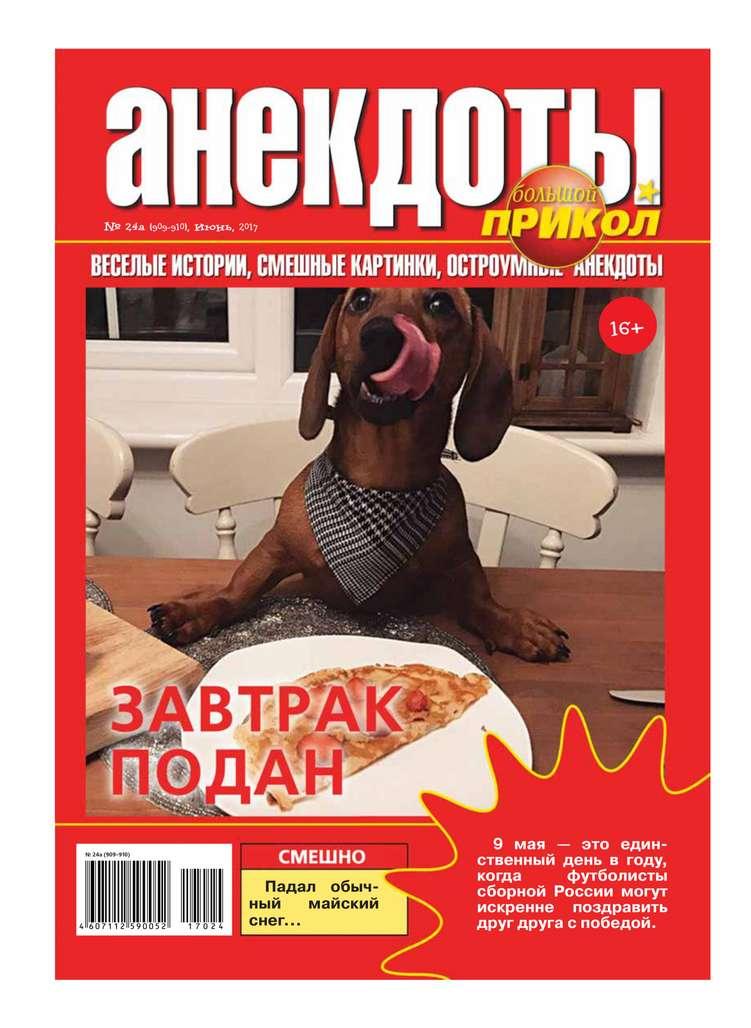 Редакция газеты Большой прикол. Анекдоты Большой Прикол. Анекдоты 24-2017