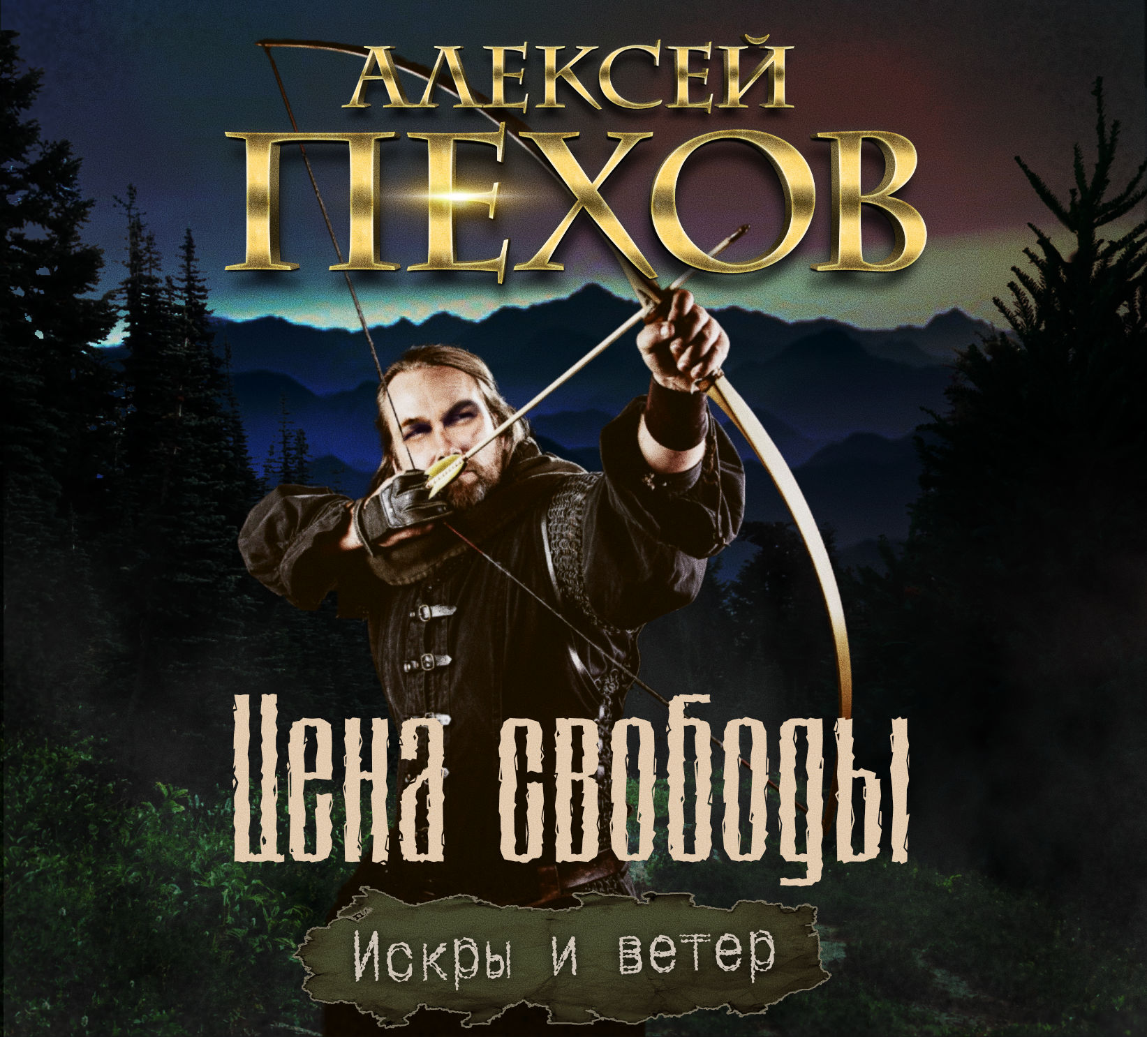 Алексей Пехов Цена свободы никита сивачев цена свободы
