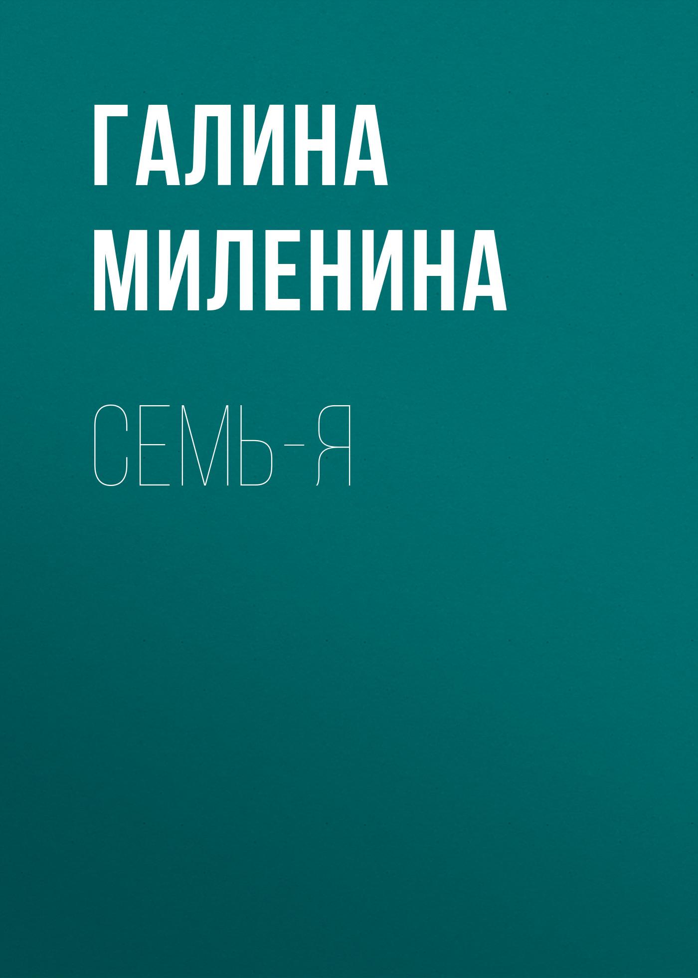 Семь-я