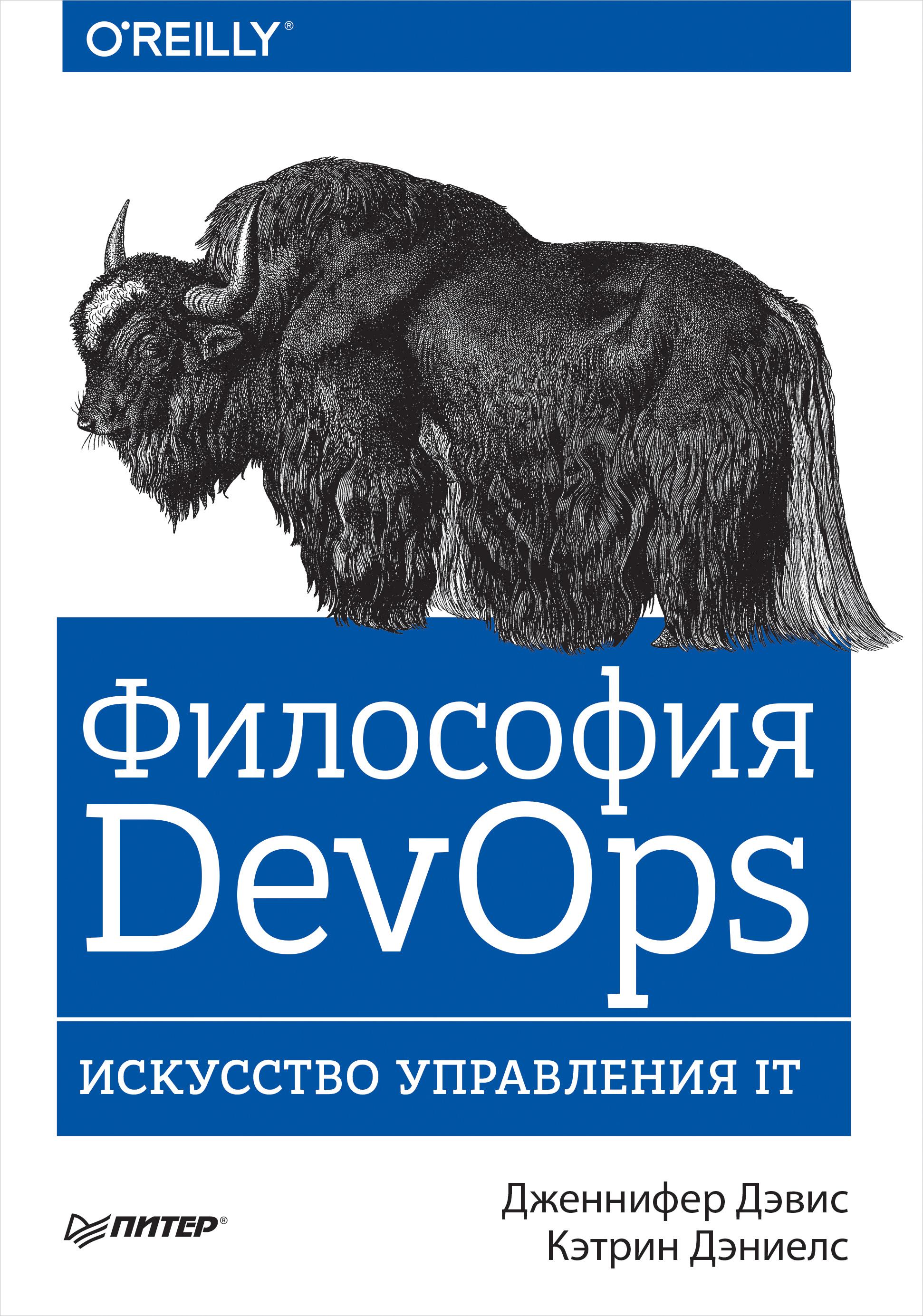 Обложка книги Философия DevOps. Искусство управления IT