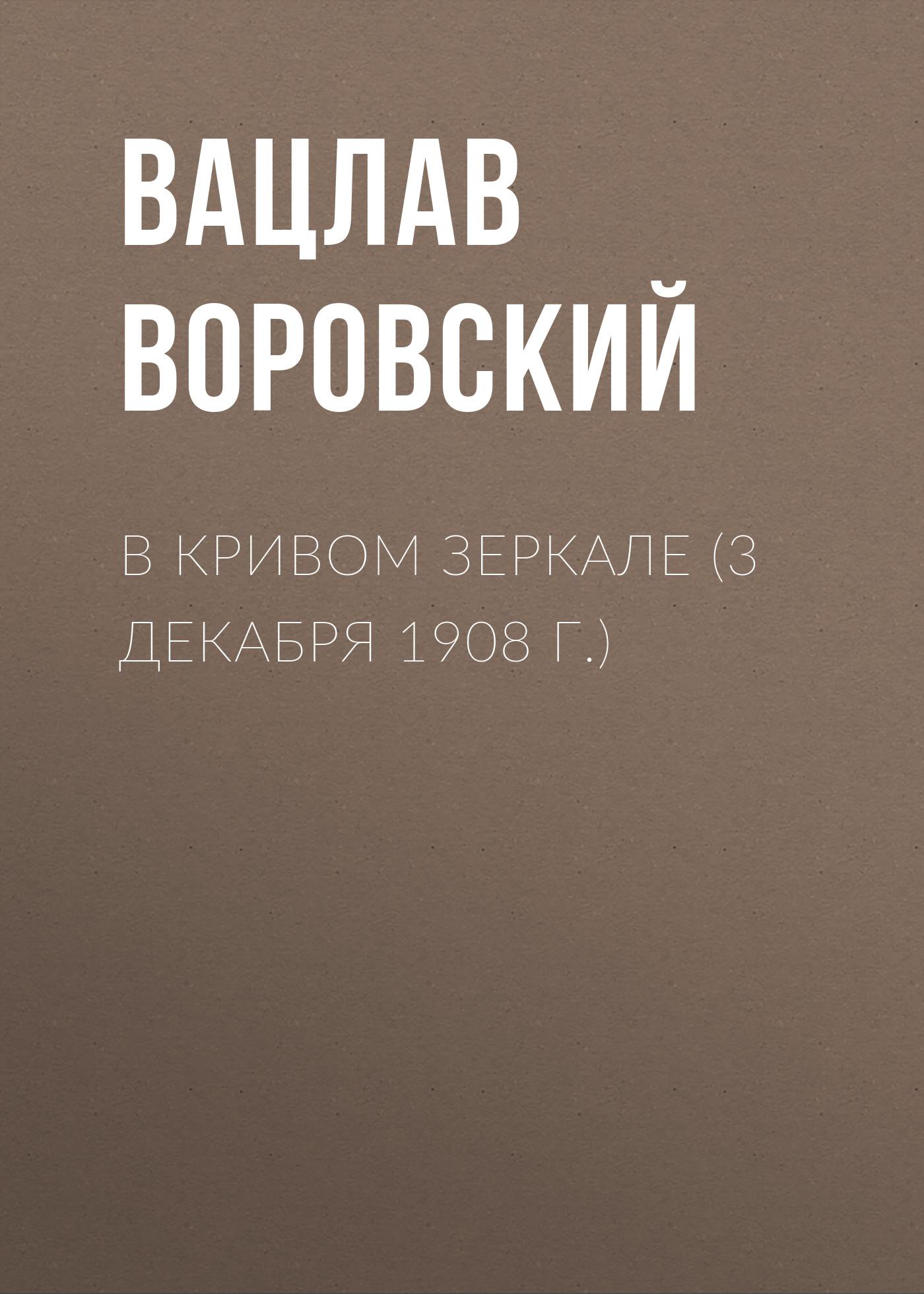 Вацлав Воровский В кривом зеркале (3 декабря 1908 г.) вацлав воровский добывание истины