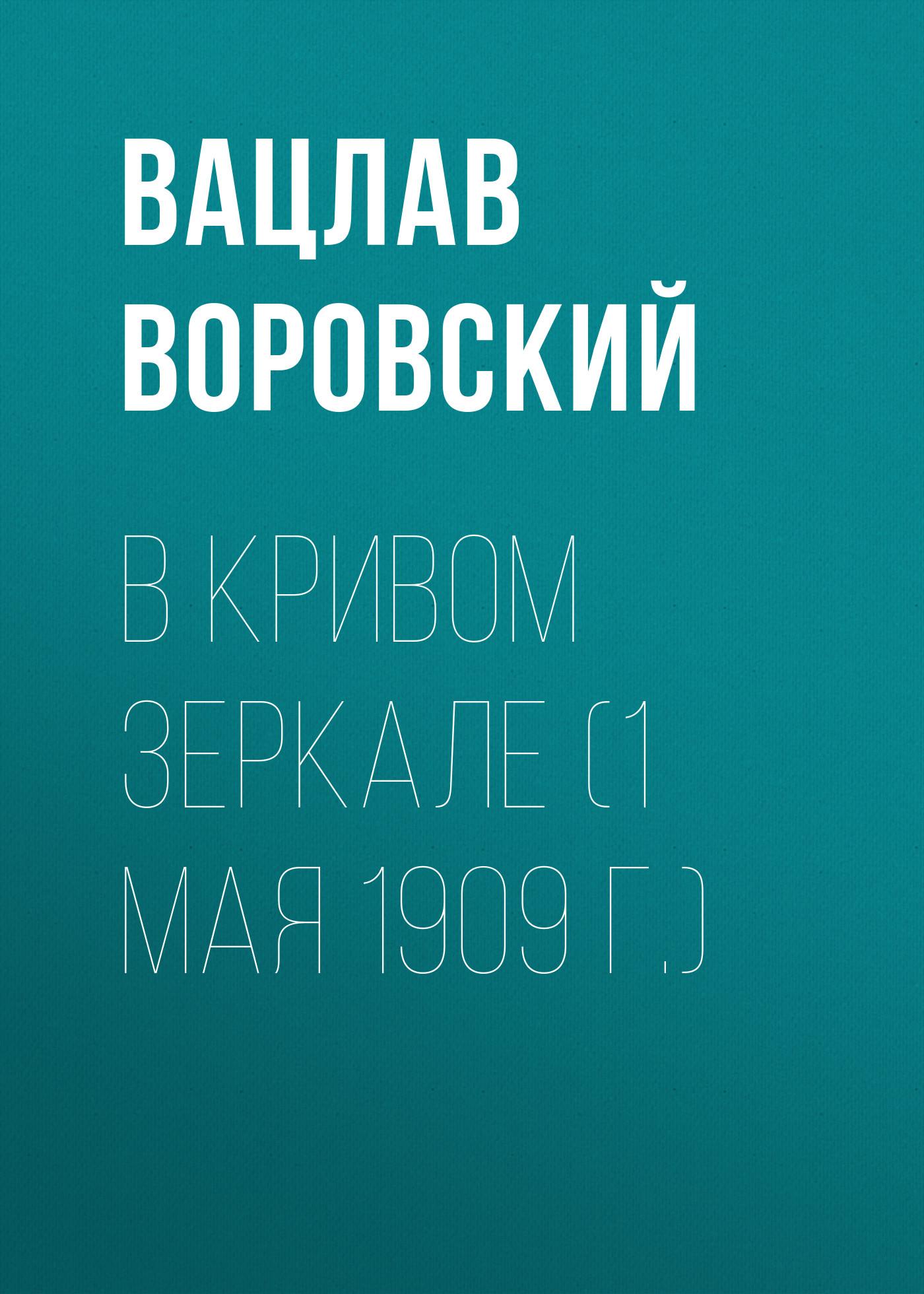 Вацлав Воровский В кривом зеркале (1 мая 1909 г.) вацлав воровский цыпочка