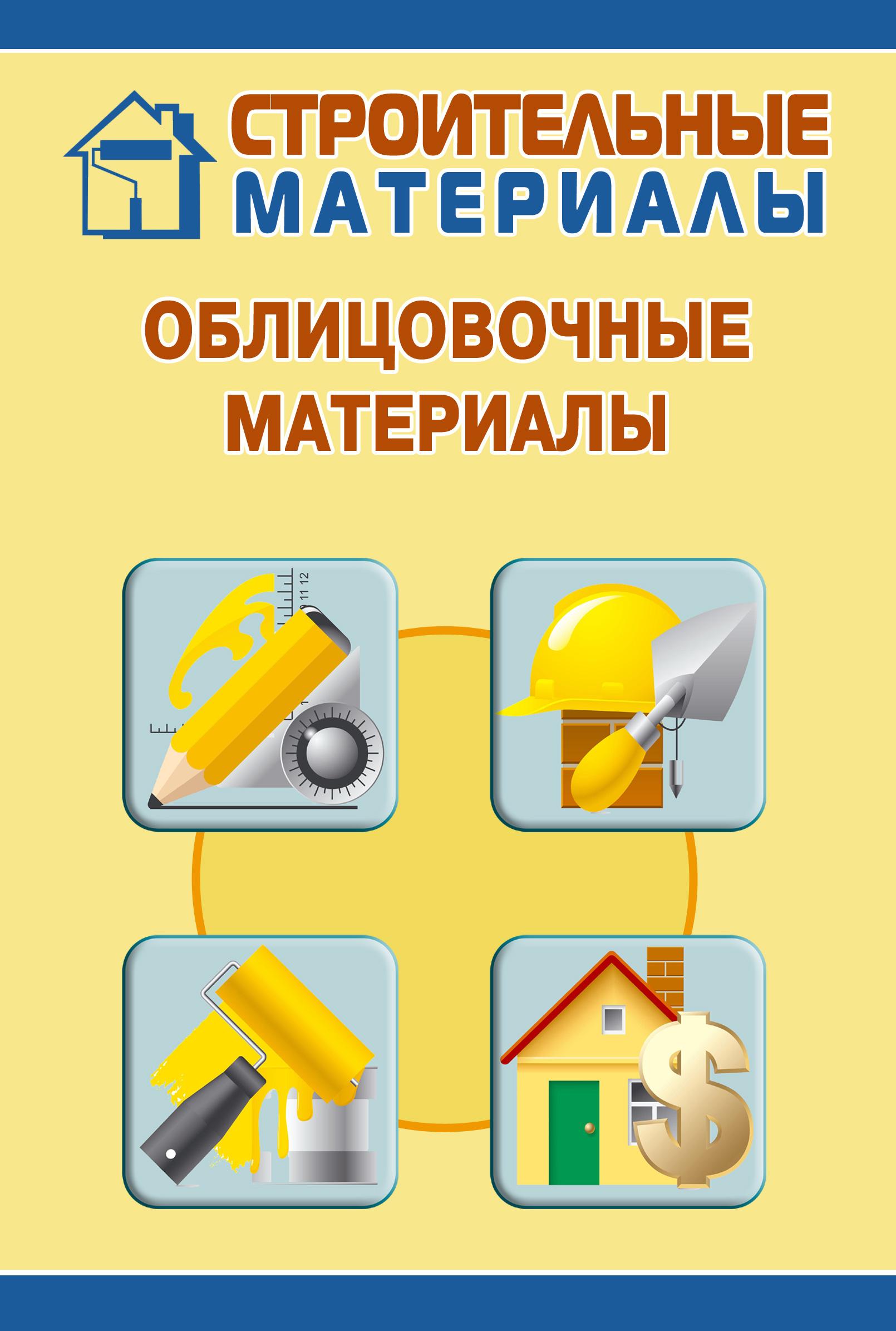 Илья Мельников Облицовочные материалы облицовочные материалы