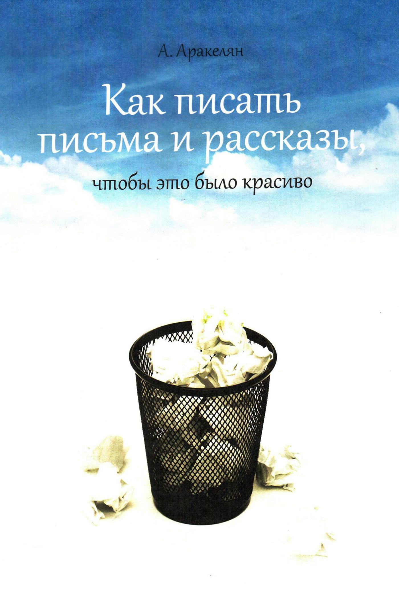 Алексан Аракелян Как написать письмо