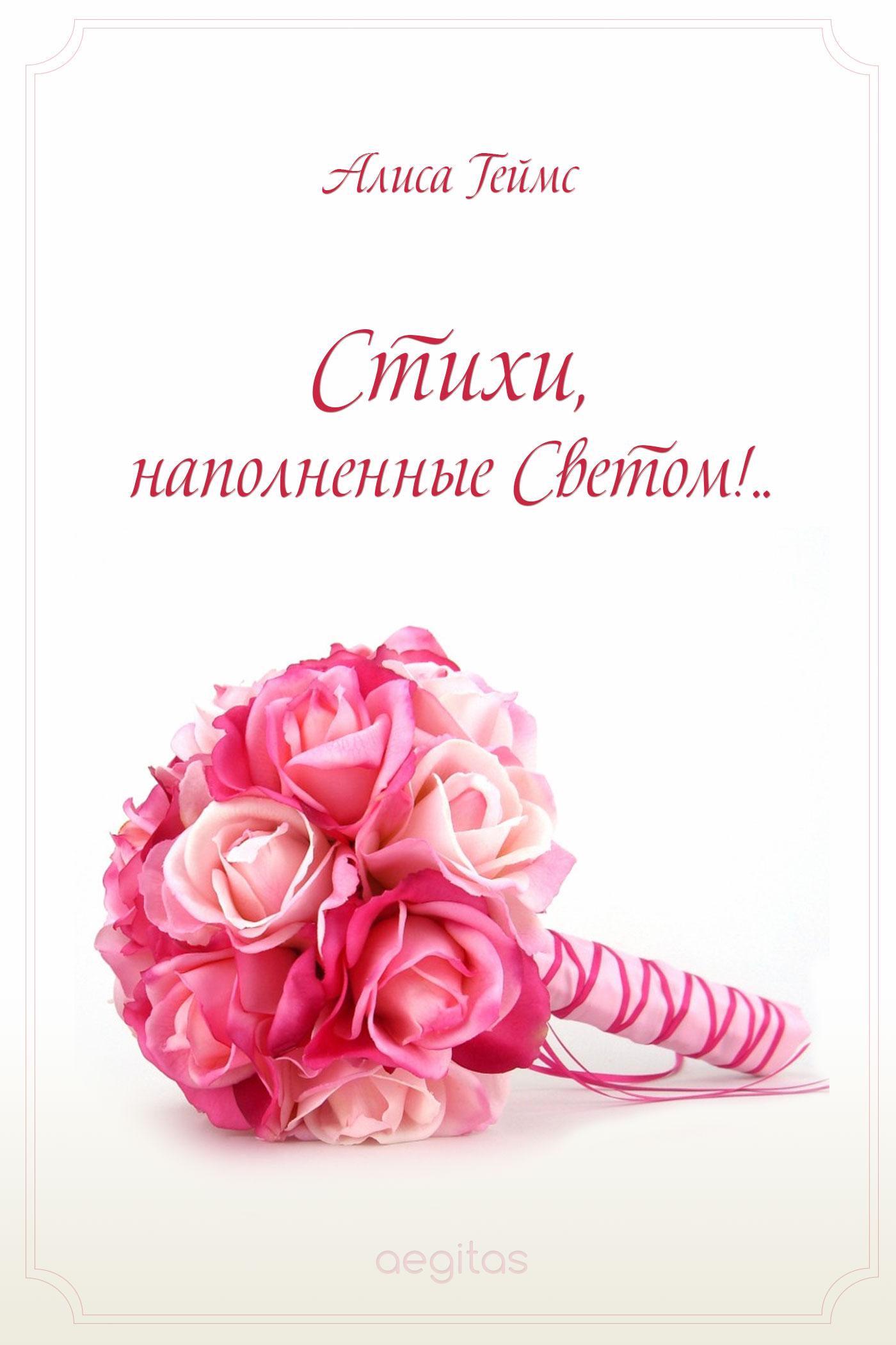 Алиса Геймс Стихи, наполненные Светом!.. алиса геймс цветок души