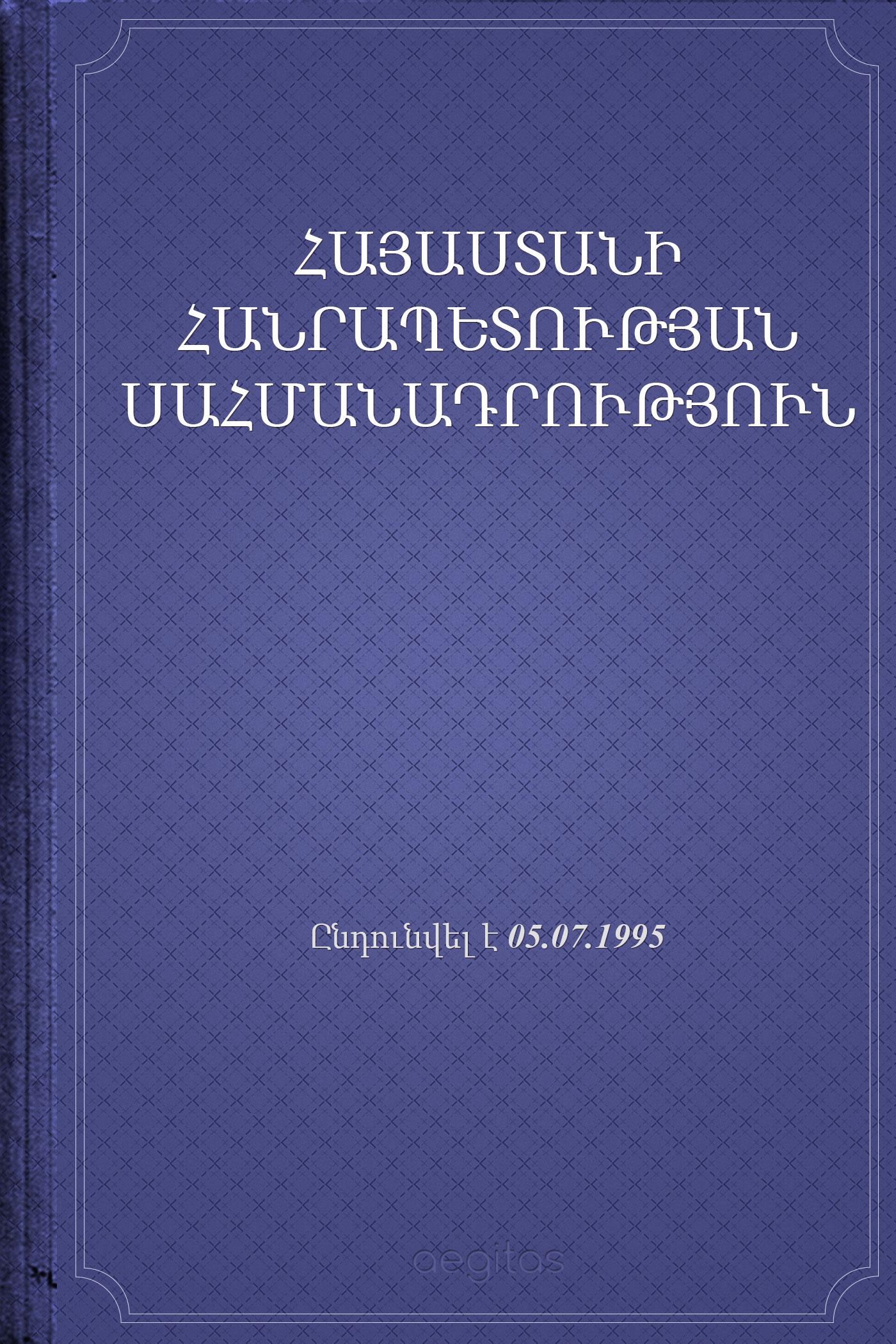 Республика Армения ՀՀ Սահմանադրություն խաչատուր աբովյան վերք հայաստանի