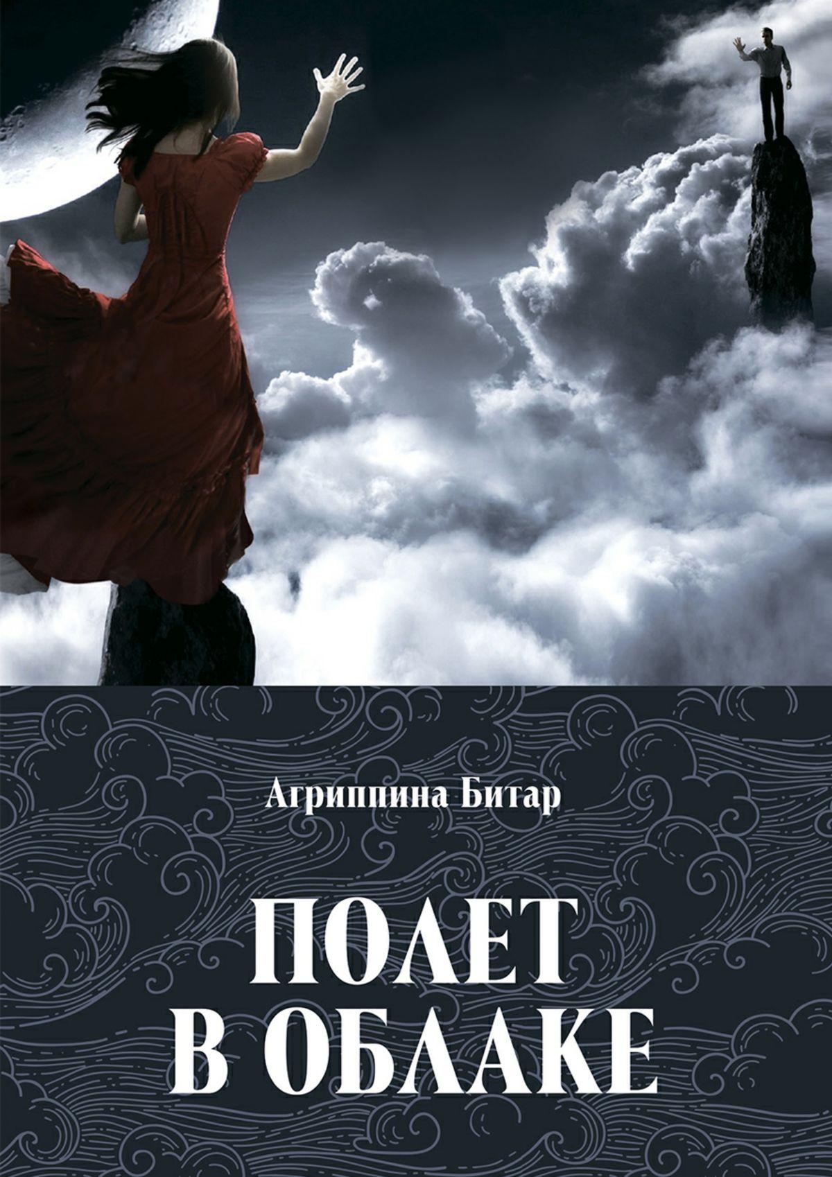 цены на Агриппина Битар Полет в облаке
