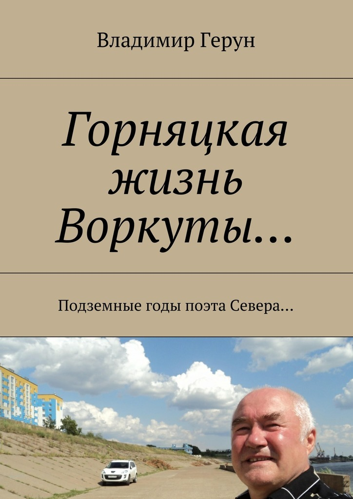 Владимир Герун Горняцкая жизнь Воркуты… Подземные годы поэта Севера…