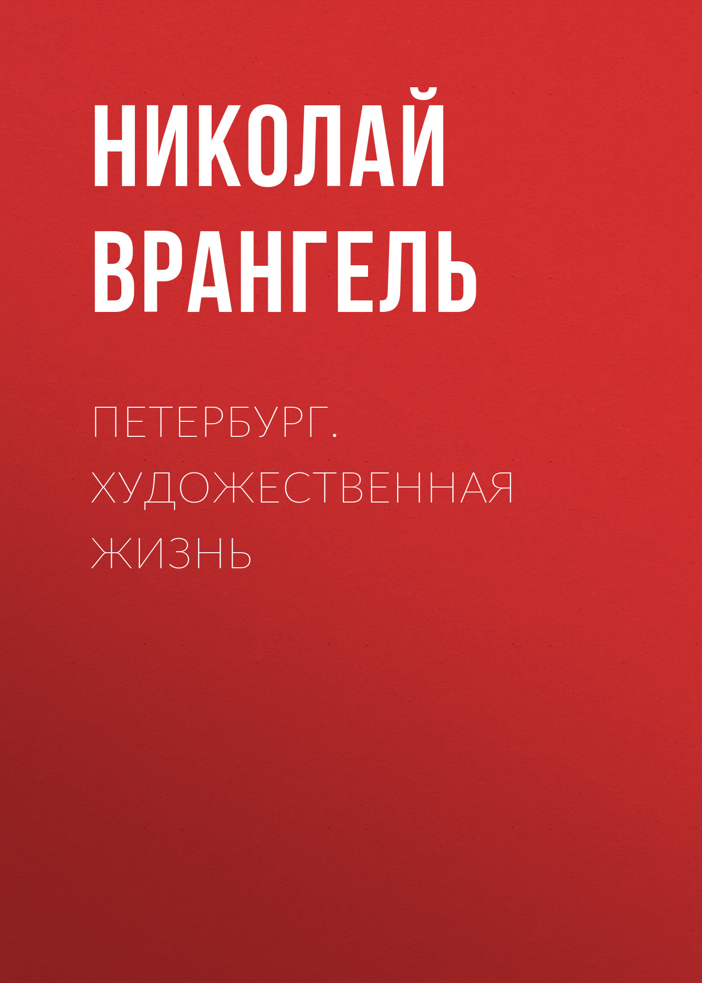 Николай Врангель Петербург. Художественная жизнь николай врангель петербург выставки и художественные дела