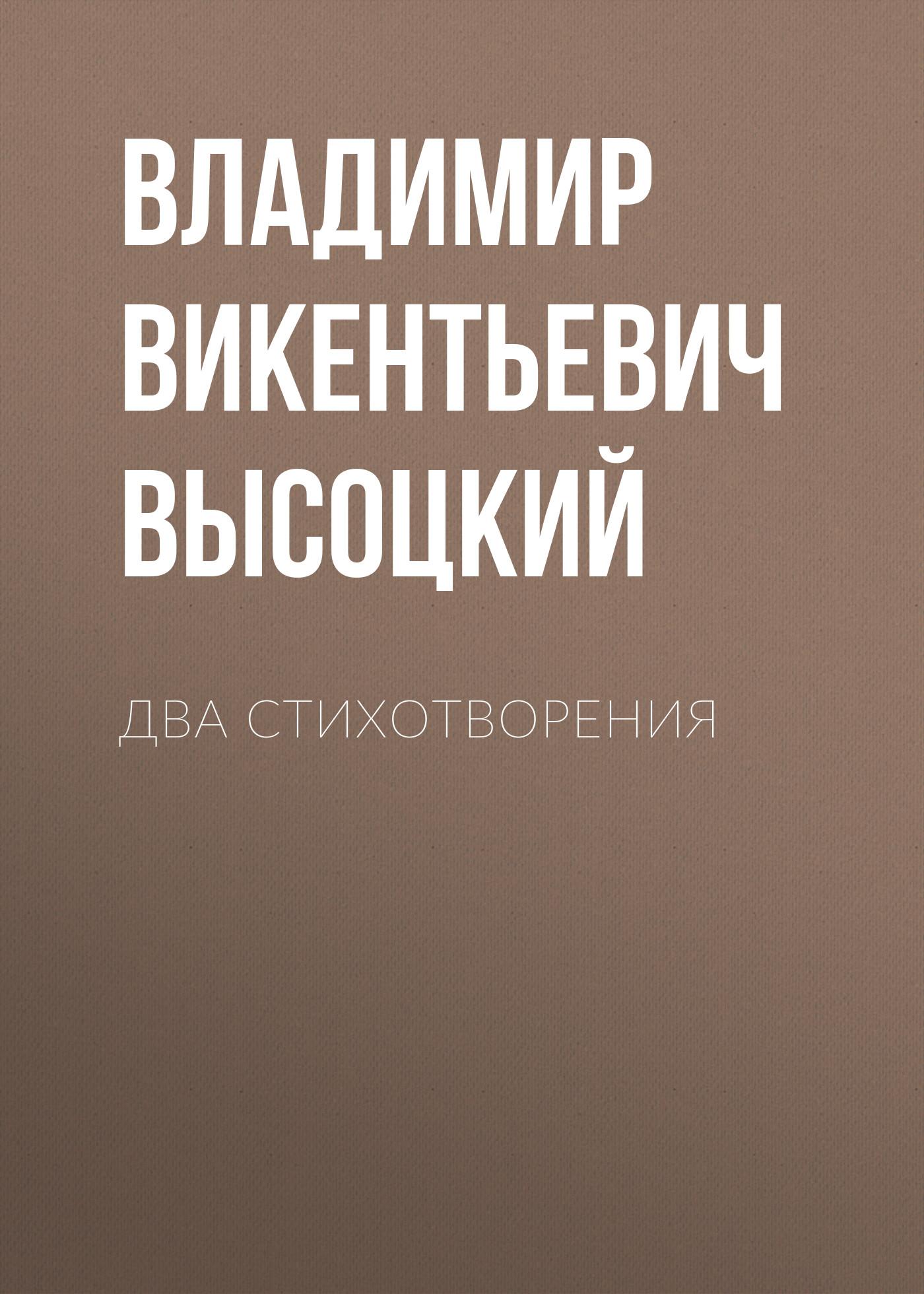 Владимир Викентьевич Высоцкий Два стихотворения юлия носовицкая когда восходит солнце на закате