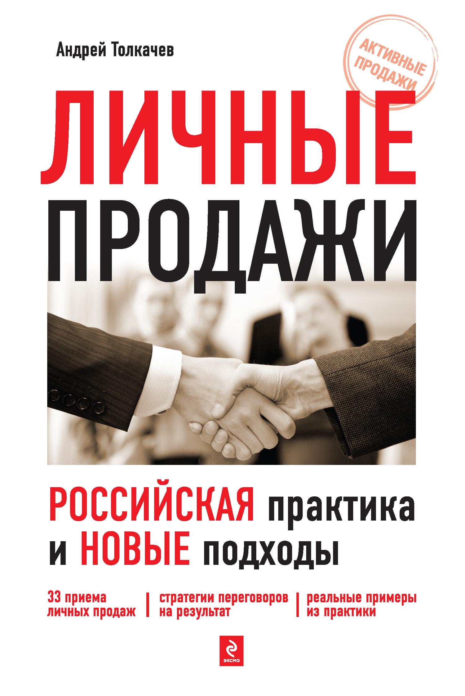 Обложка книги Личные продажи. Российская практика и новые подходы
