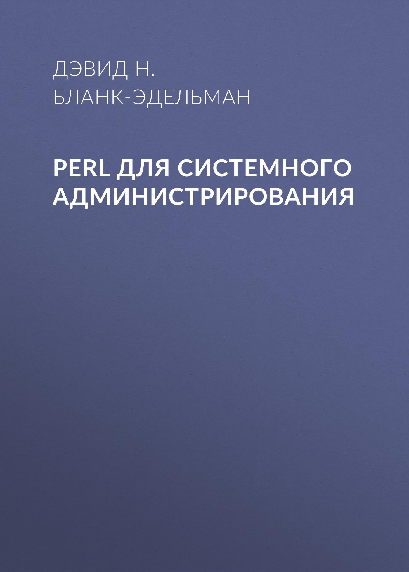 Дэвид Н. Бланк-Эдельман Perl для системного администрирования odbc