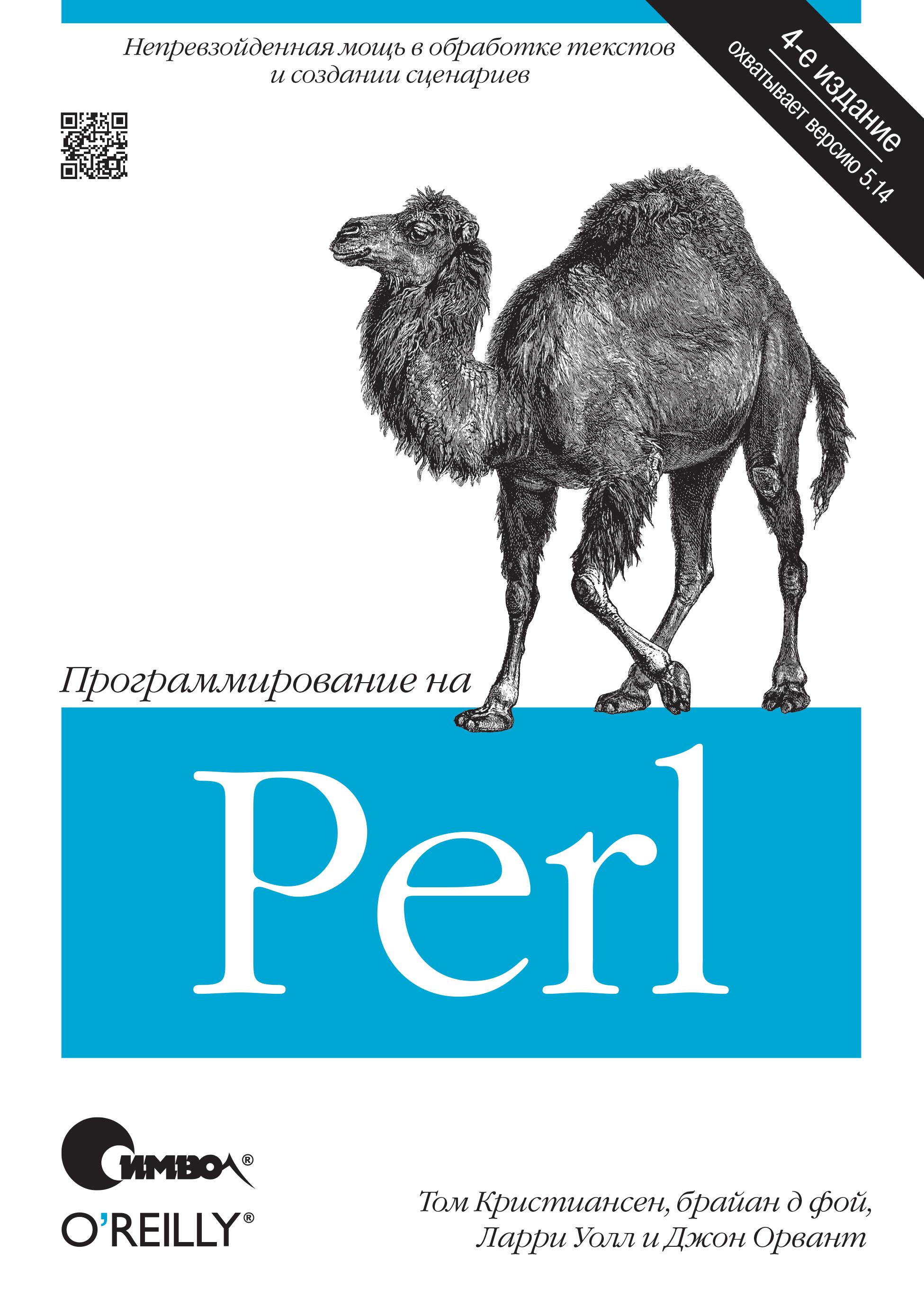Том Кристиансен Программирование на Perl. 4-е издание cross–platform perl