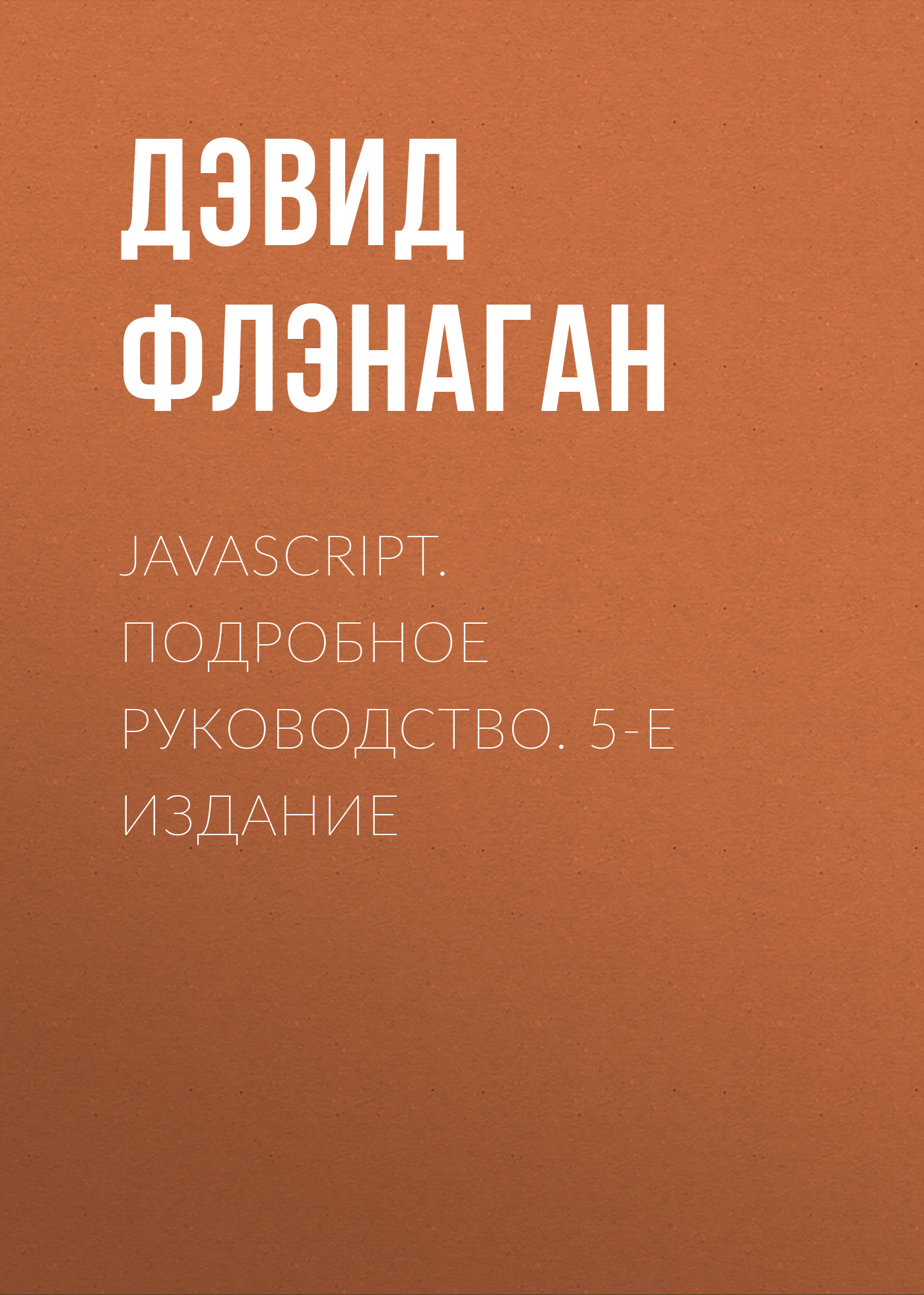 Дэвид Флэнаган JavaScript. Подробное руководство. 5-е издание смирнов с электронная обработка документов xml javascript jdbc практическое пособие для менеджеров