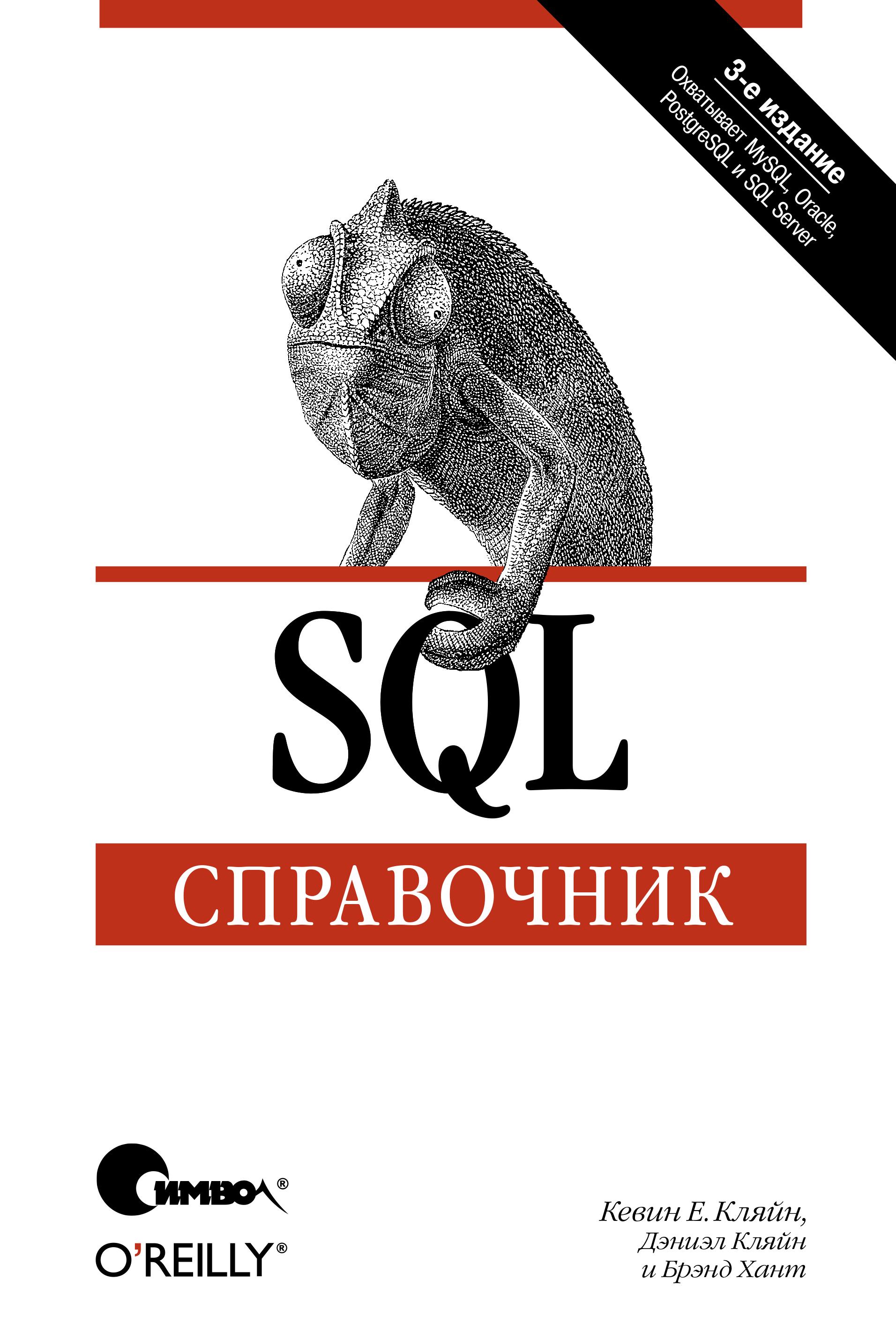 Дэниэл Кляйн SQL. Справочник. 3-е издание