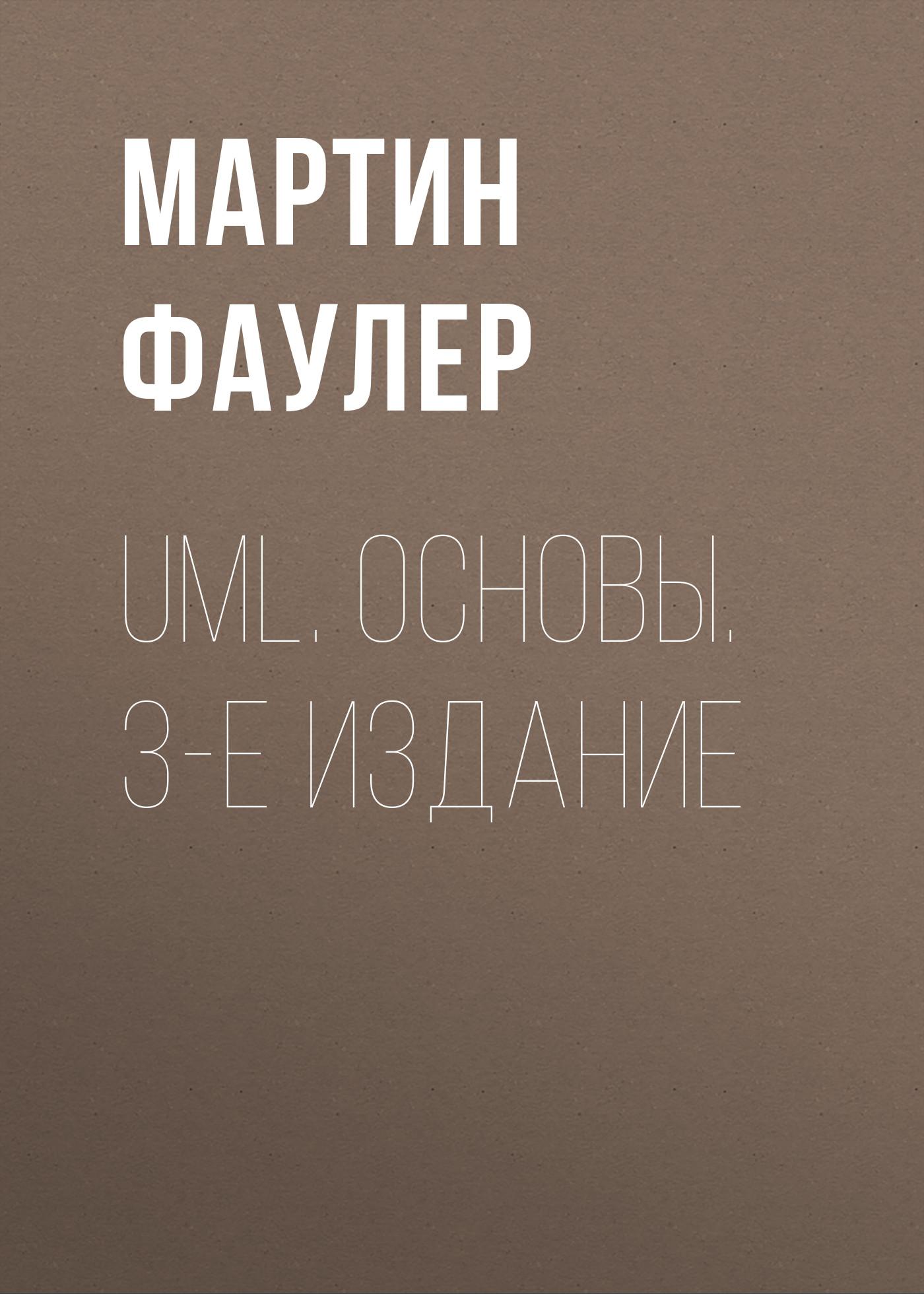 Мартин Фаулер UML. Основы. 3-е издание