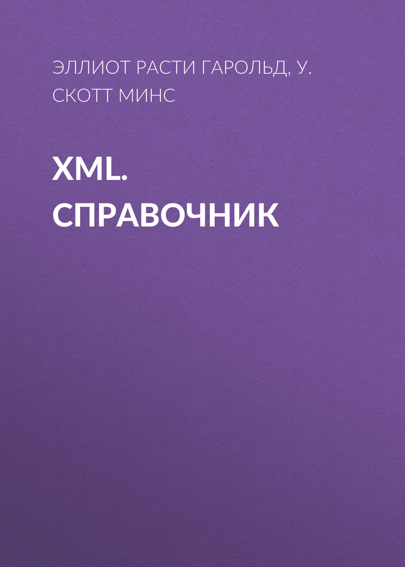 Эллиот Расти Гарольд XML. Справочник sitemap 421 xml