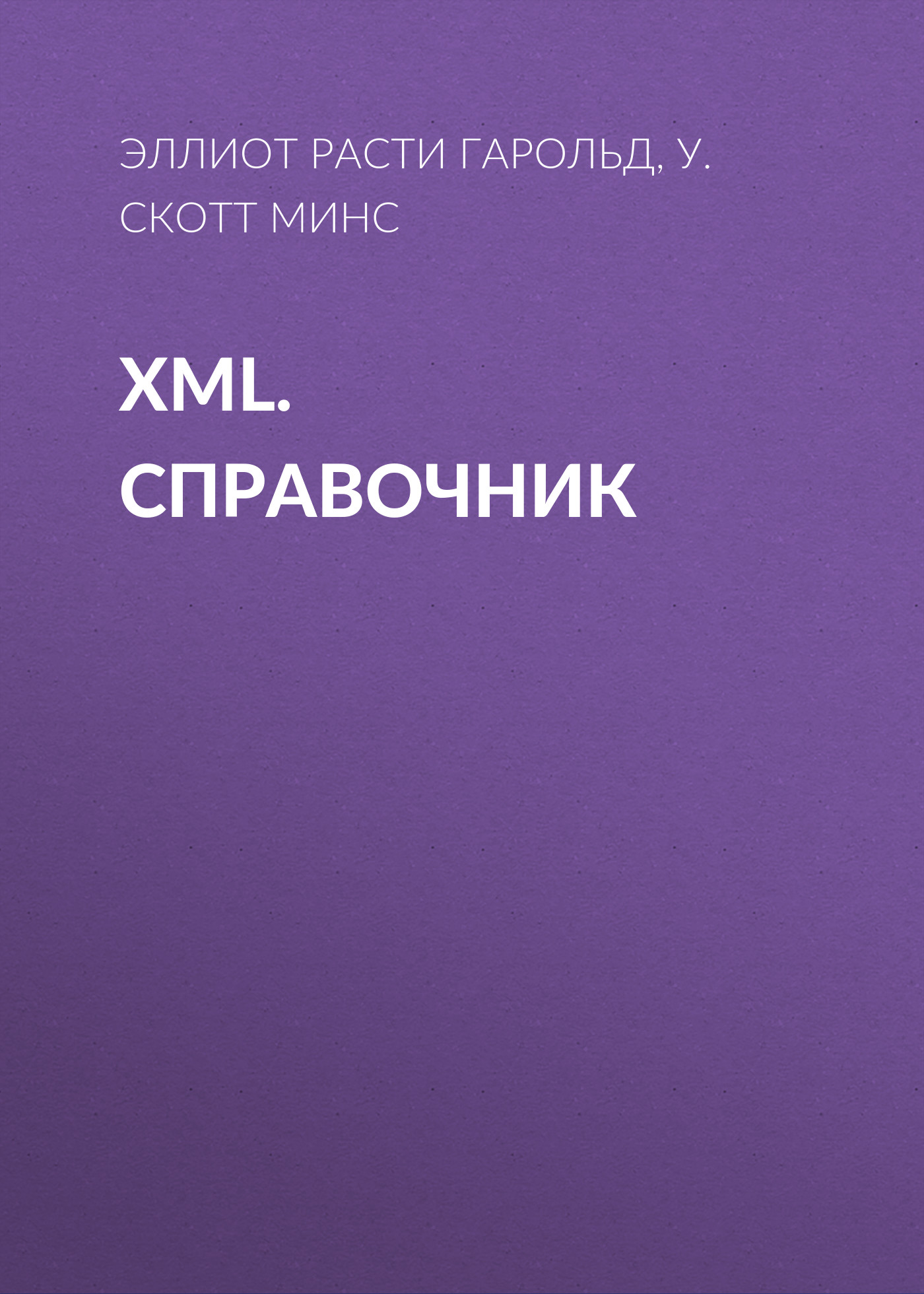 Эллиот Расти Гарольд XML. Справочник rigoberto garcia foundations book ii understanding sql server 2005 supporting technology xml xslt xquery xpath ms schemas dtd s namespaces