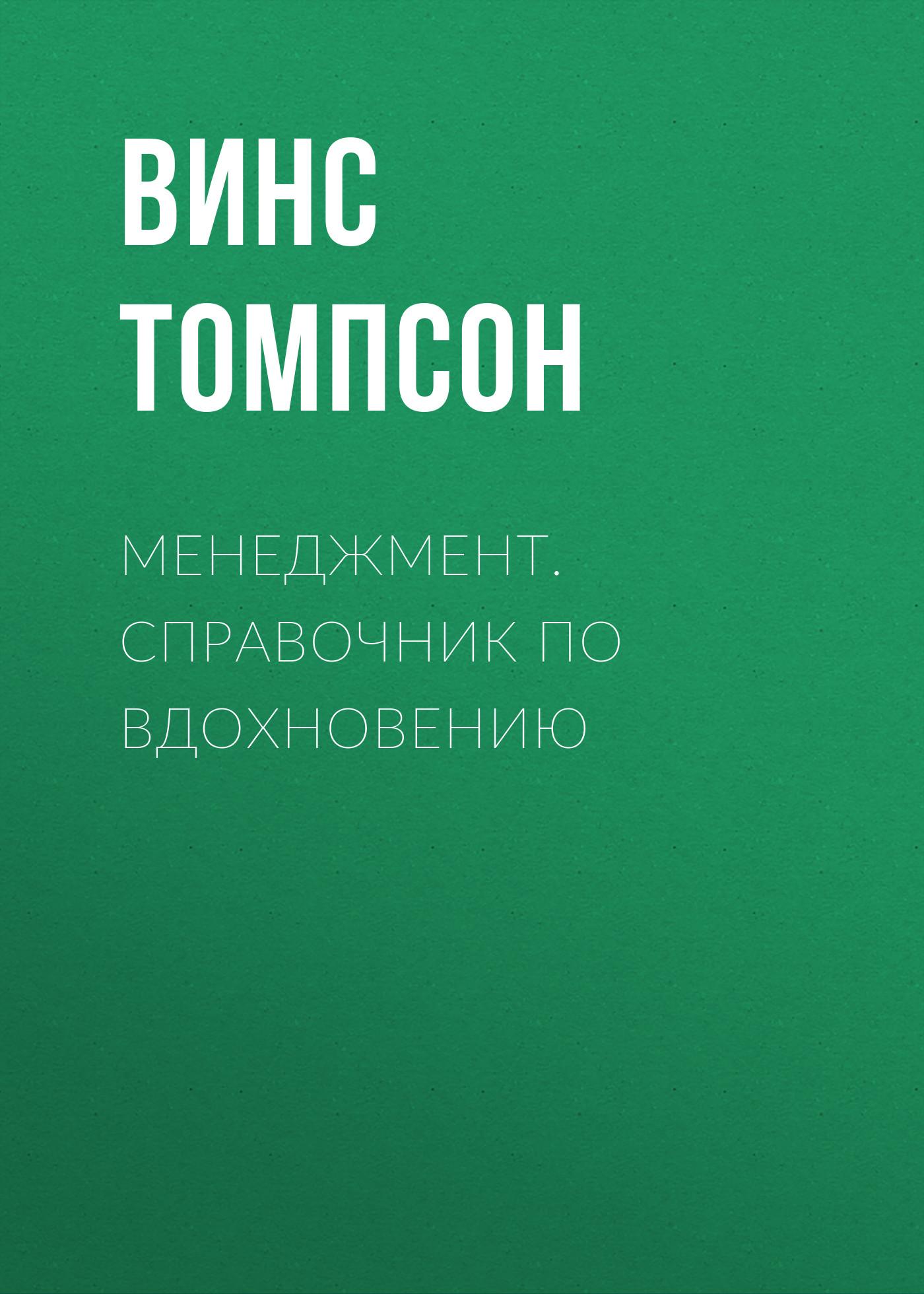 Винс Томпсон Менеджмент. Справочник по вдохновению