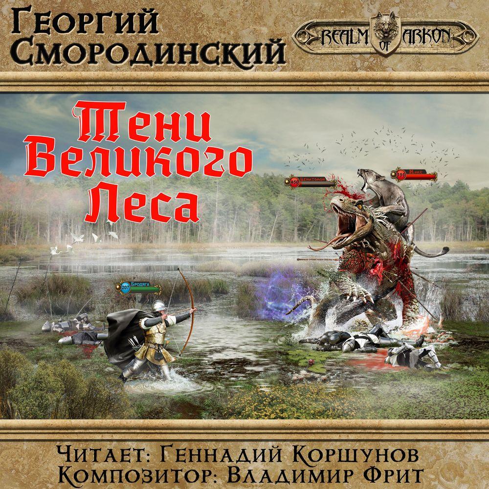 Георгий Смородинский Тени Великого леса цена