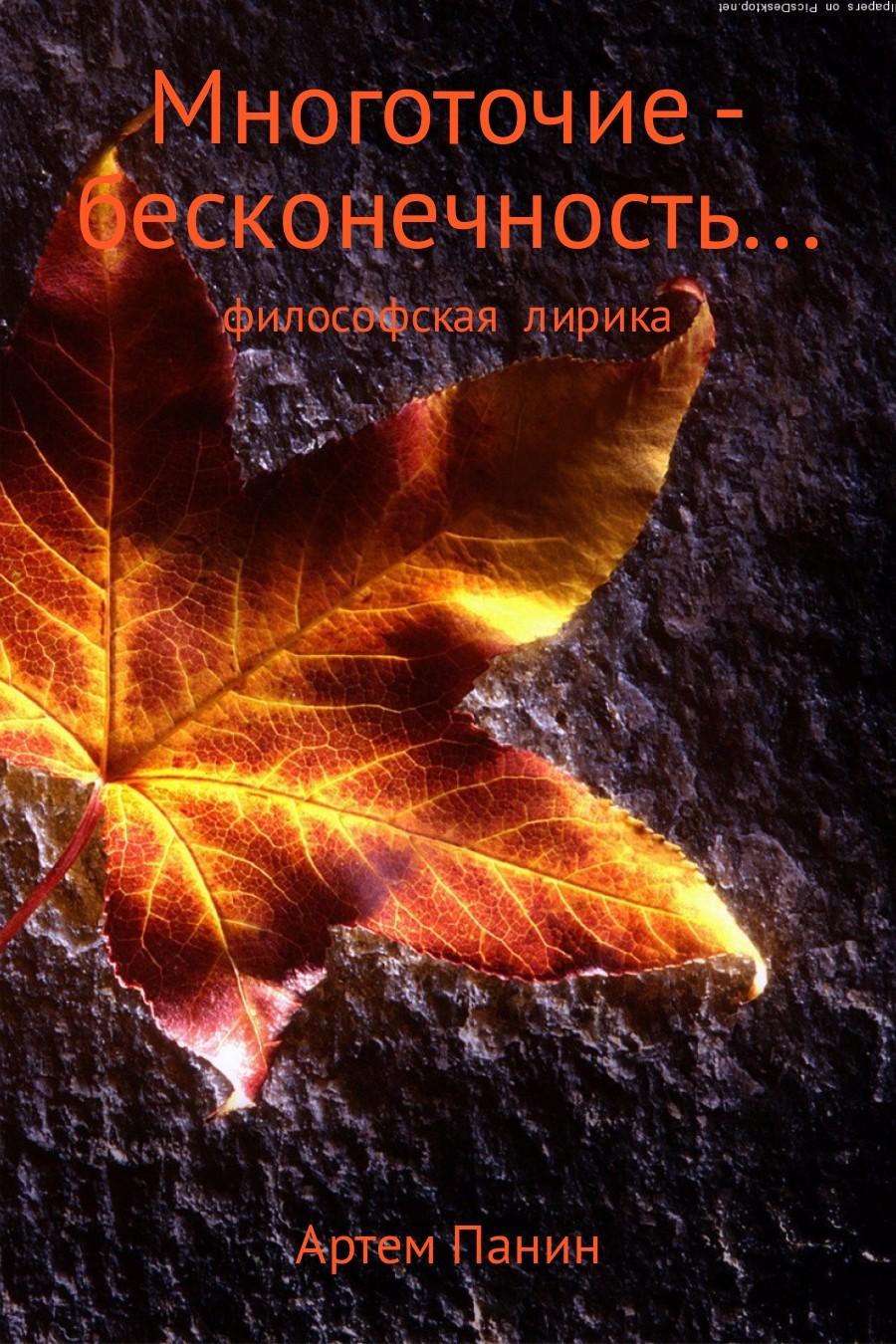 Артем Панин Многоточие – бесконечность . . . татиана северинова унисон лирика религиозная пейзажная философская