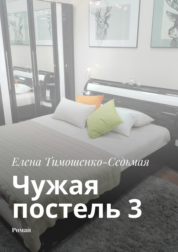 Елена Тимошенко-Седьмая Чужая постель 3. Роман интимная игрушка для женщины other