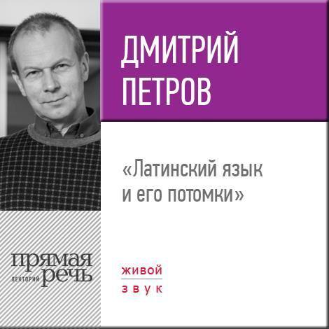 Дмитрий Петров Лекция «Латинский язык и его потомки»
