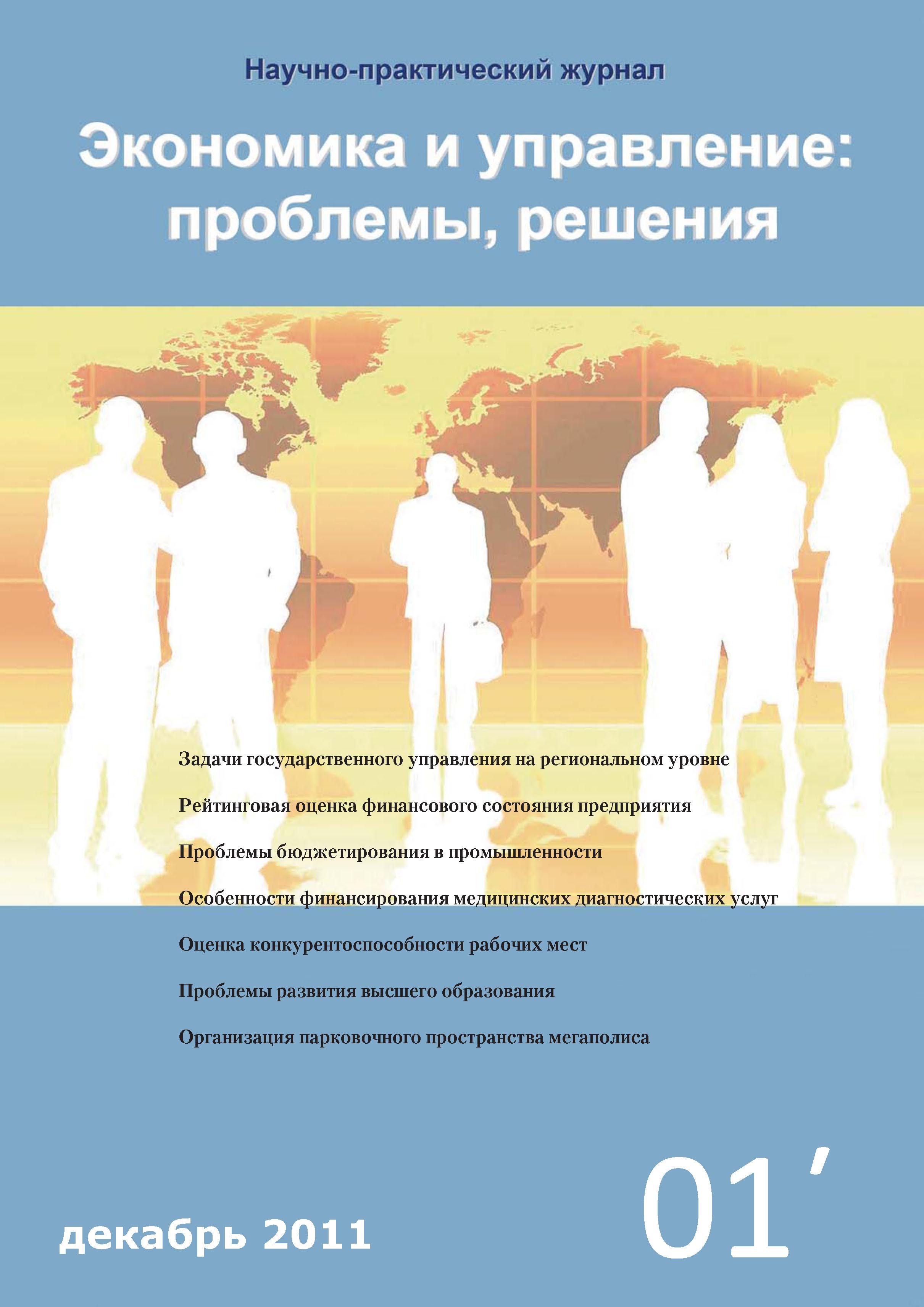 Экономика и управление: проблемы, решения № 01/2011
