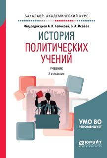 Борис Исаев История политических учений 2-е изд., испр. и доп. Учебник для академического бакалавриата
