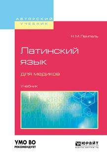 Натан Максимович Лемпель Латинский язык для медиков. Учебник для вузов