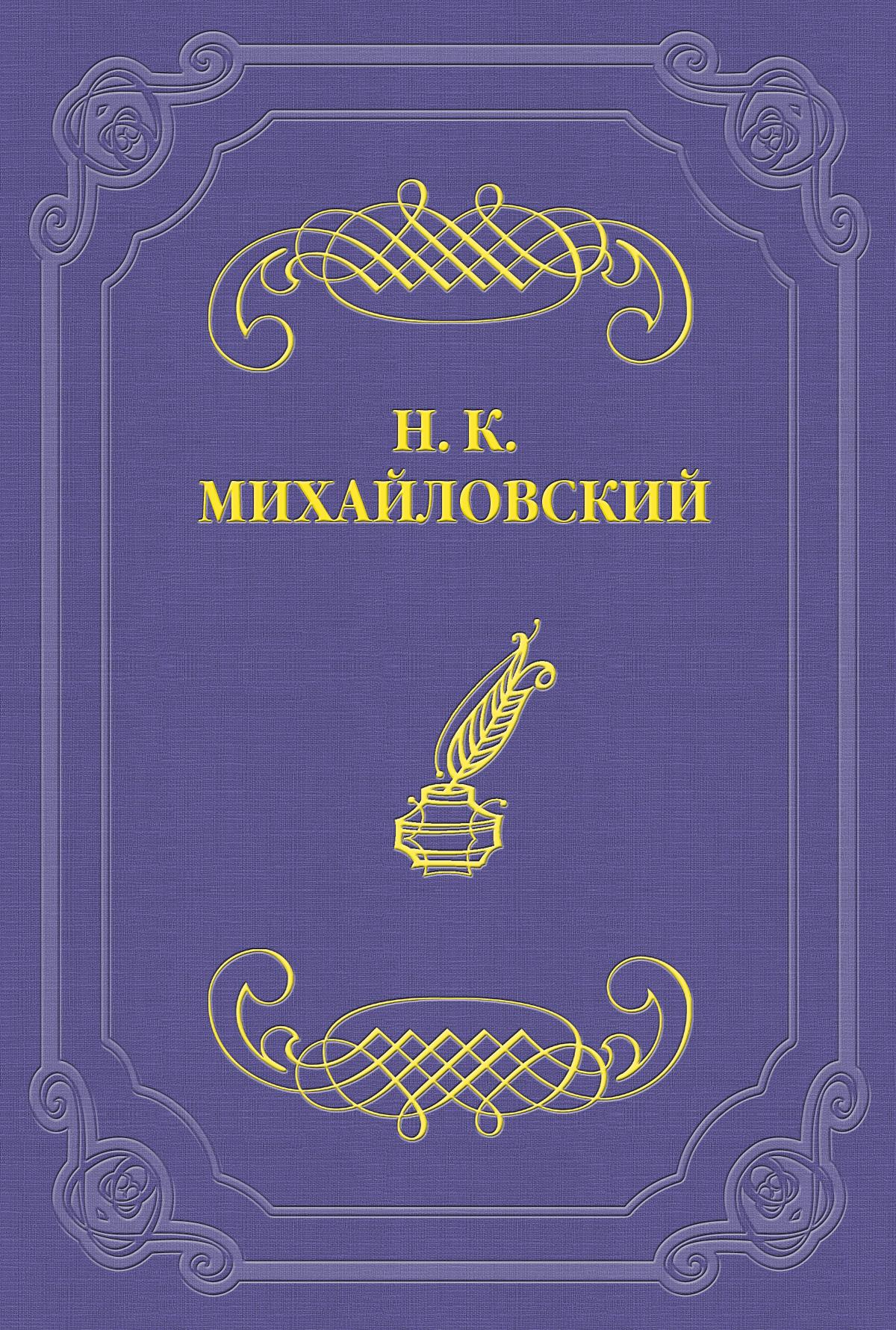Николай Михайловский Н. В. Шелгунов николай васильевич шелгунов сочинения том 2