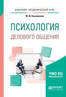 Марина Юрьевна Коноваленко Психология делового общения. Учебное пособие для академического бакалавриата