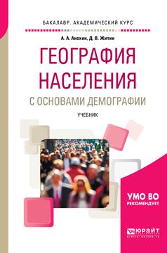 Дмитрий Викторович Житин География населения с основами демографии. Учебник для академического бакалавриата