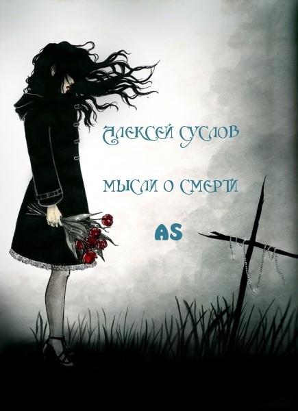 Алексей Суслов Мысли о смерти AS цены