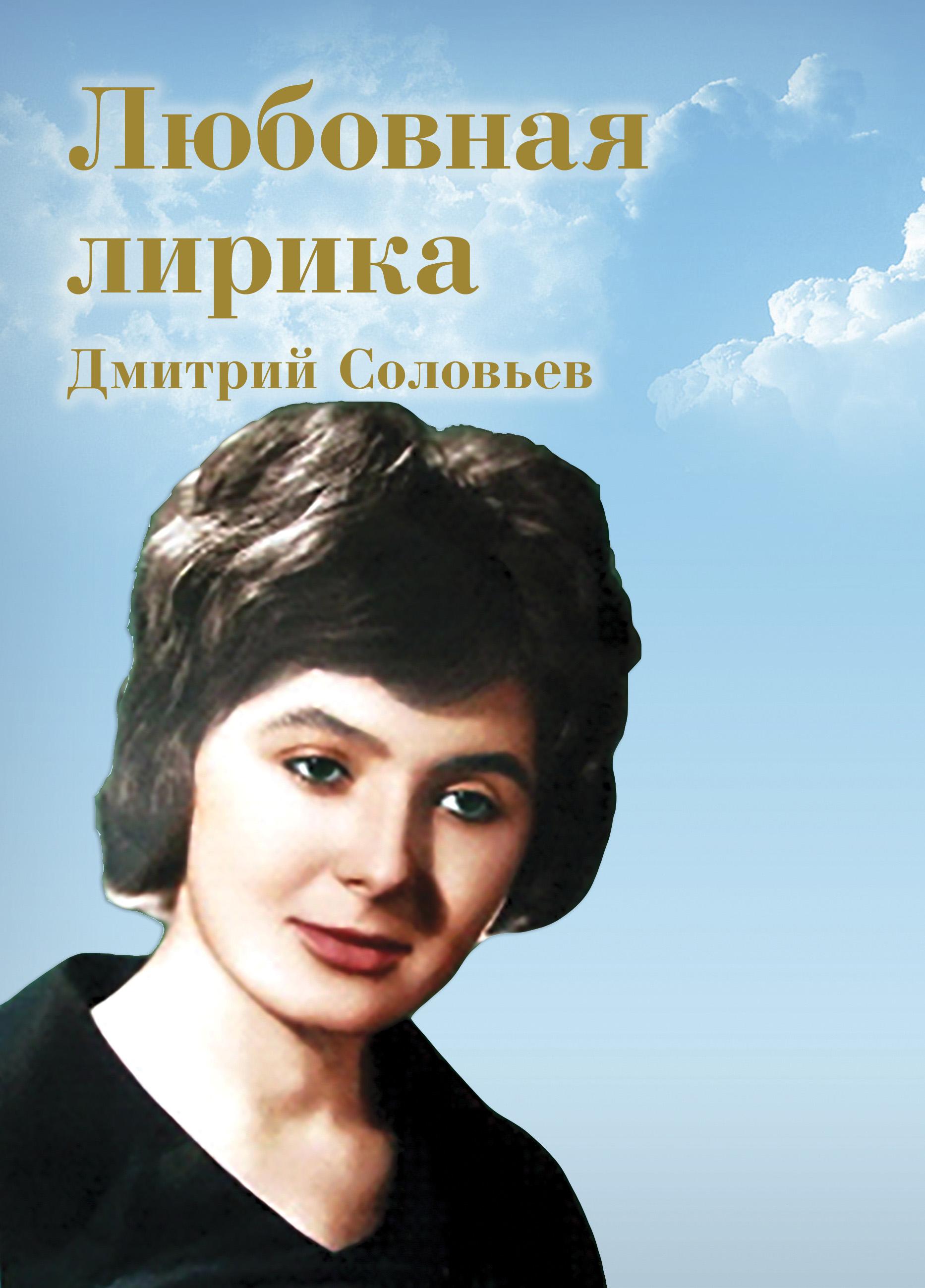 Дмитрий Соловьев Любовная лирика люси поэль двое любовная лирика