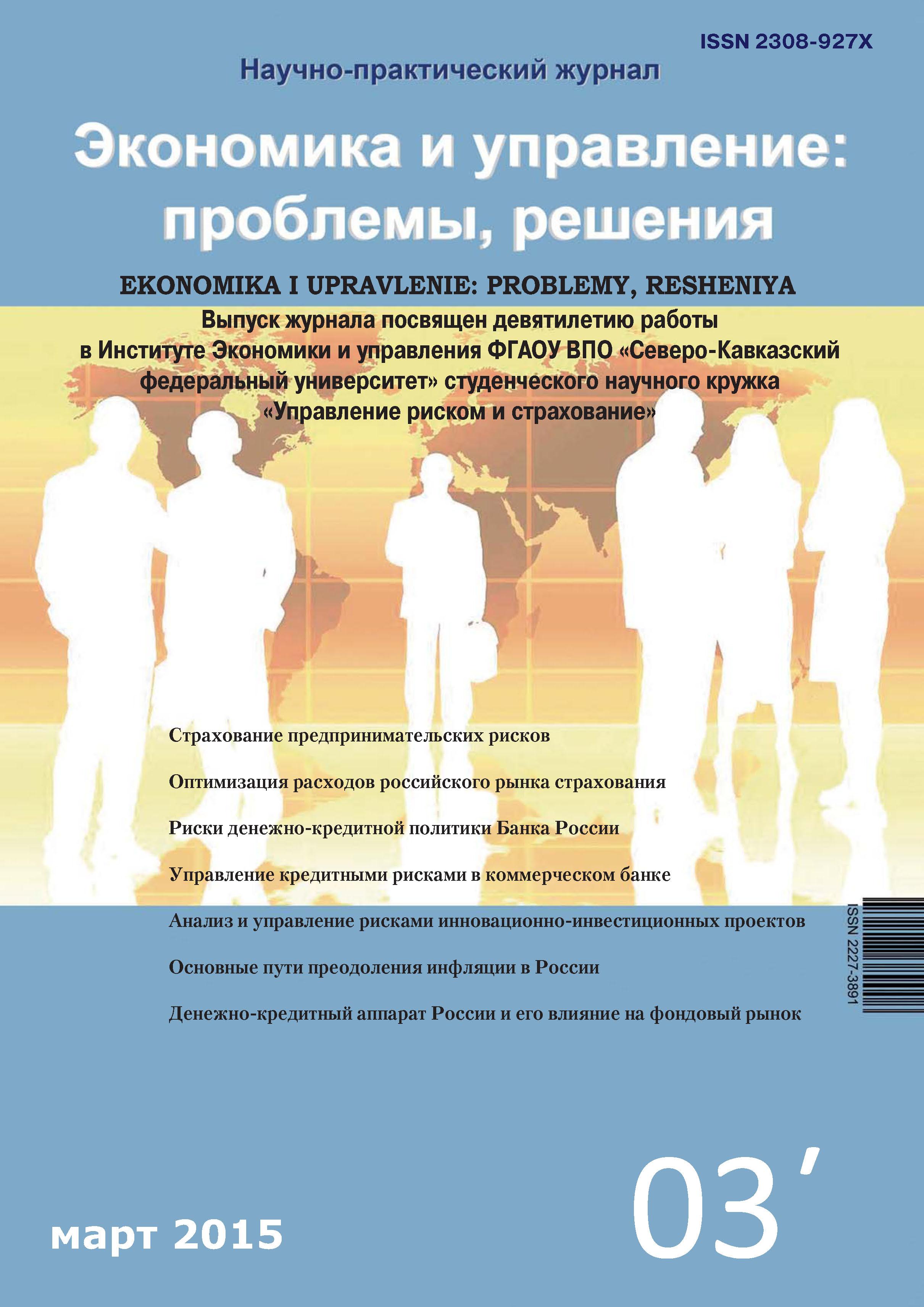 Отсутствует Экономика и управление: проблемы, решения №03/2015 белозеров с кузнецова н ред страхование и управление рисками проблемы и перспективы