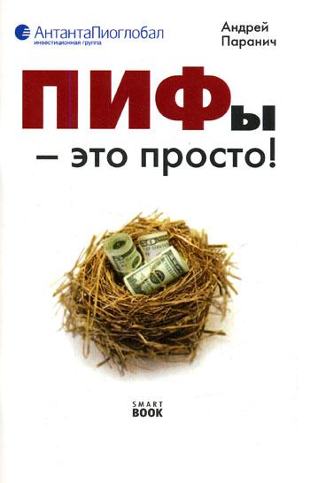 Андрей Паранич ПИФы – это просто!