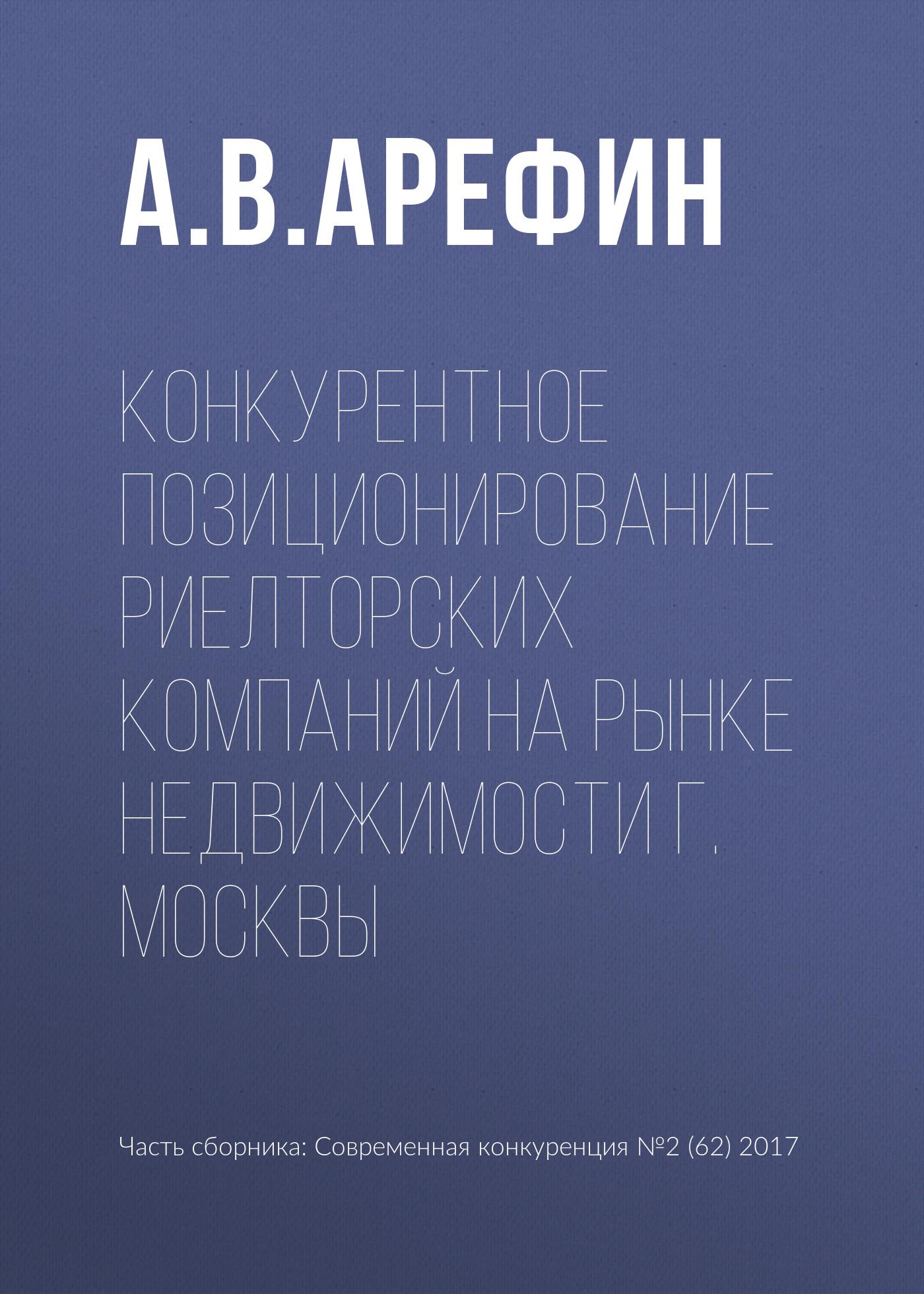 А. В. Арефин Конкурентное позиционирование риелторских компаний на рынке недвижимости г. Москвы цена