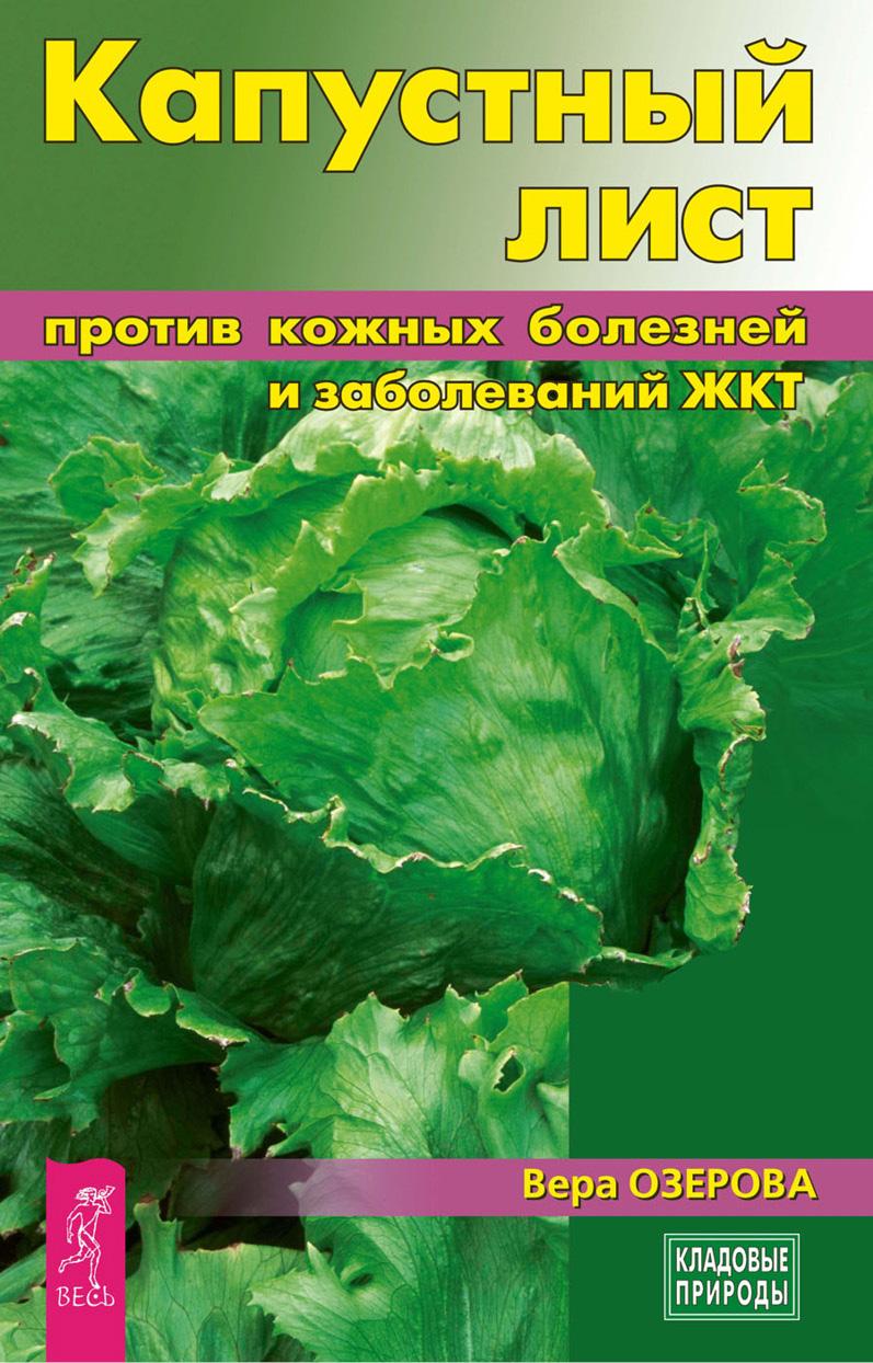 kapustnyy list protiv kozhnykh bolezney i zabolevaniy zhkt