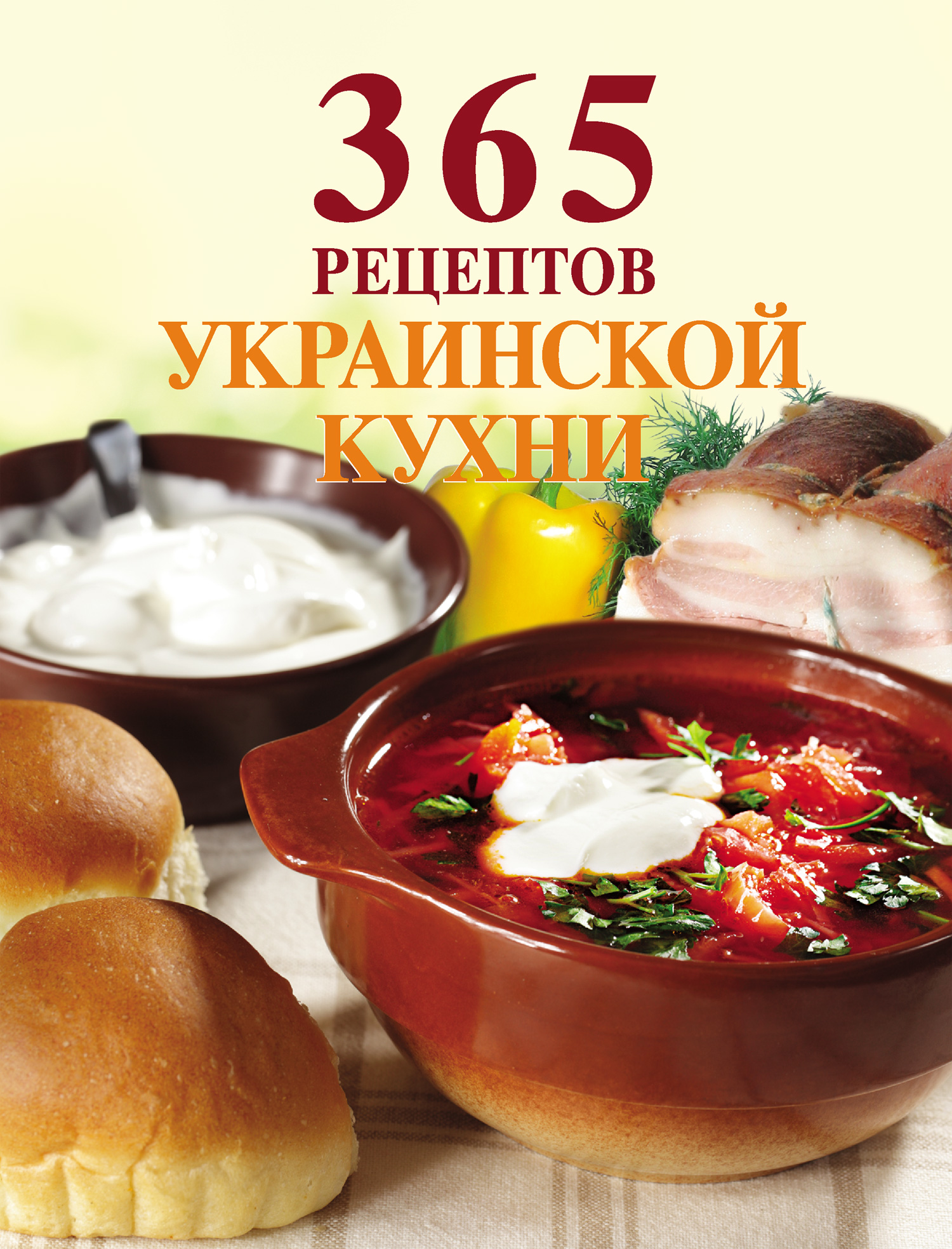 Отсутствует 365 рецептов украинской кухни