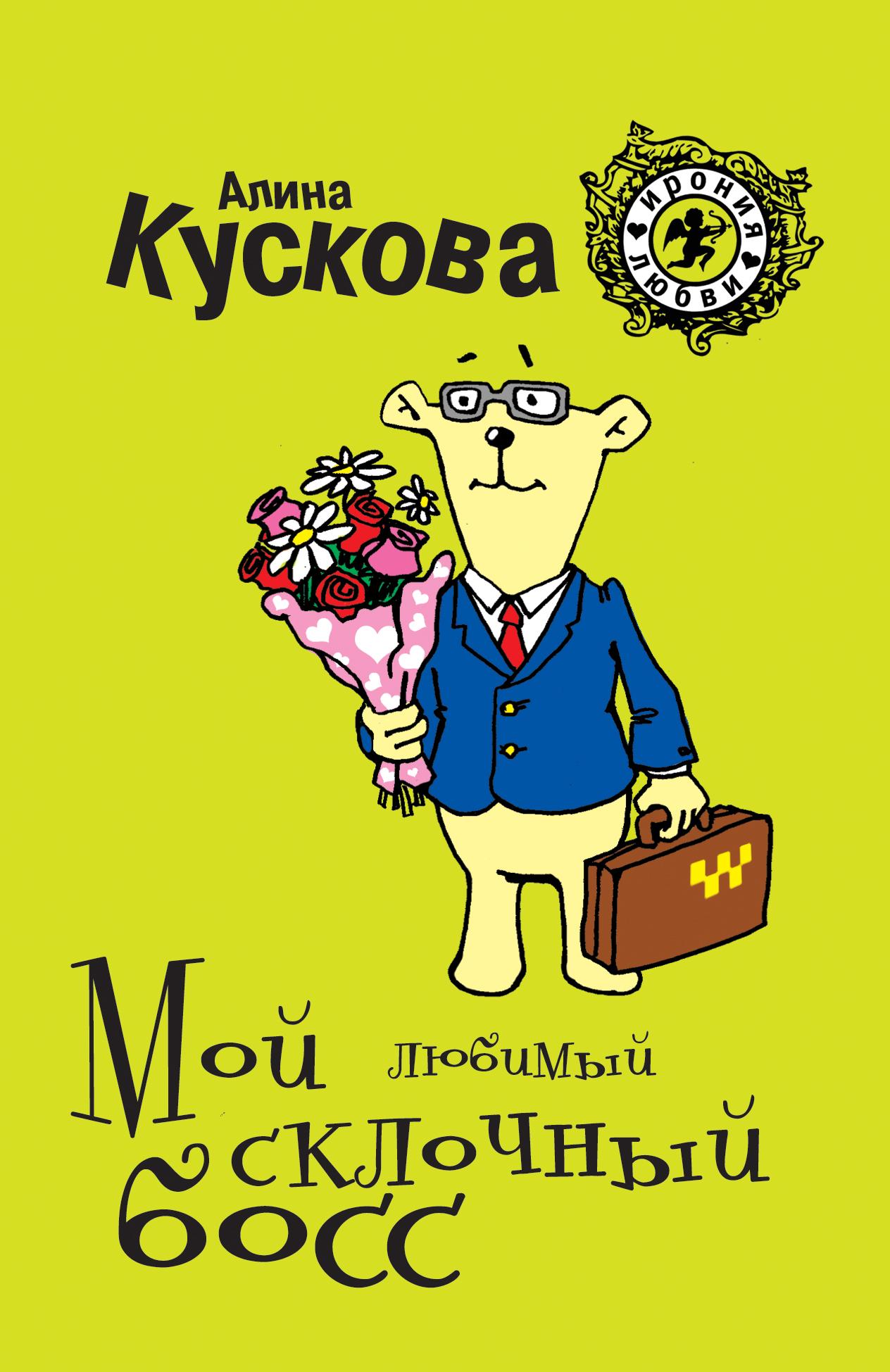 Алина Кускова Мой любимый склочный босс